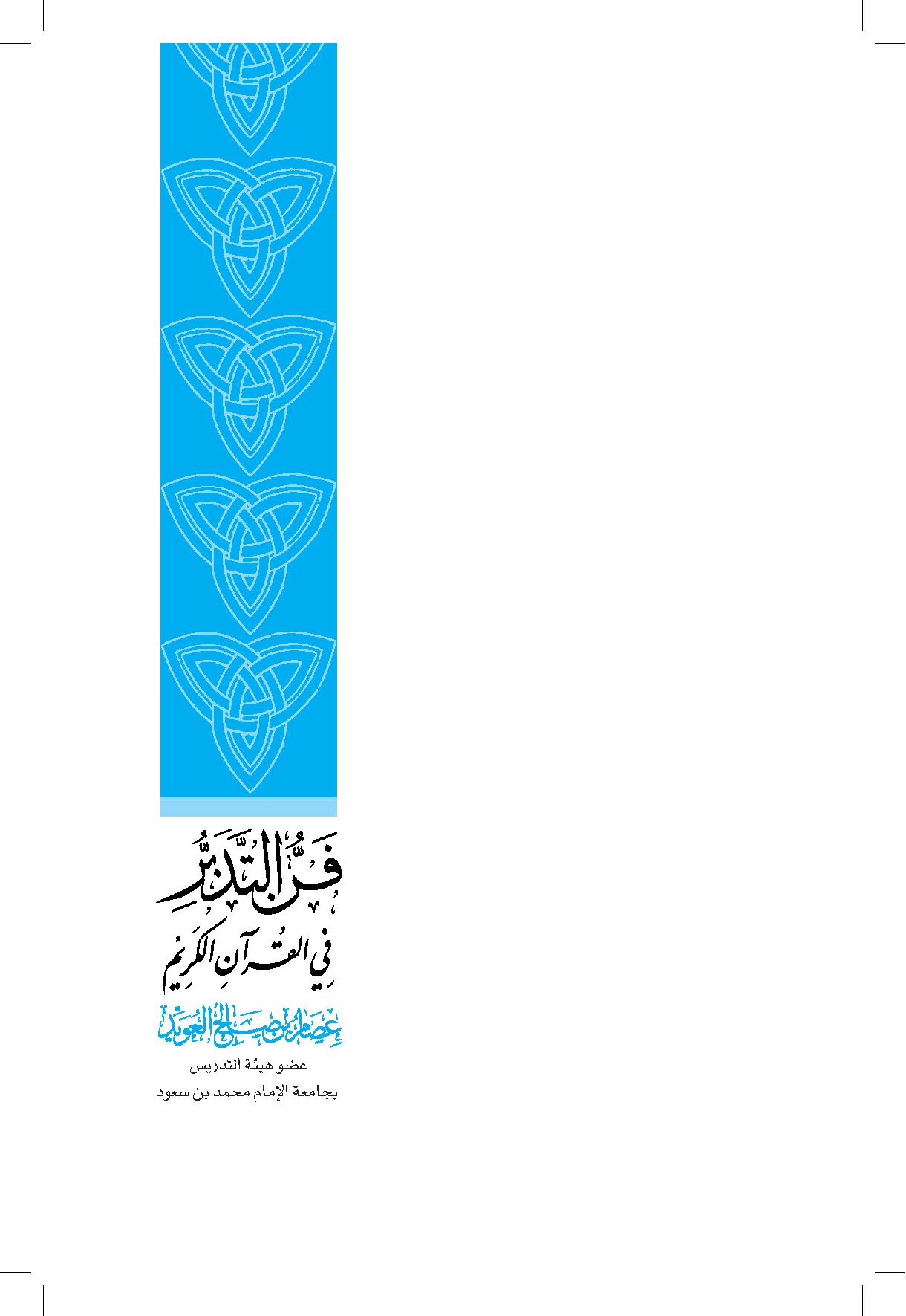 تحميل كتاب البسط في القراءات العشر pdf