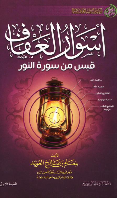 تحميل كتاب أسوار العفاف .. قبس من سورة النور لـِ: الدكتور عصام بن صالح العويد