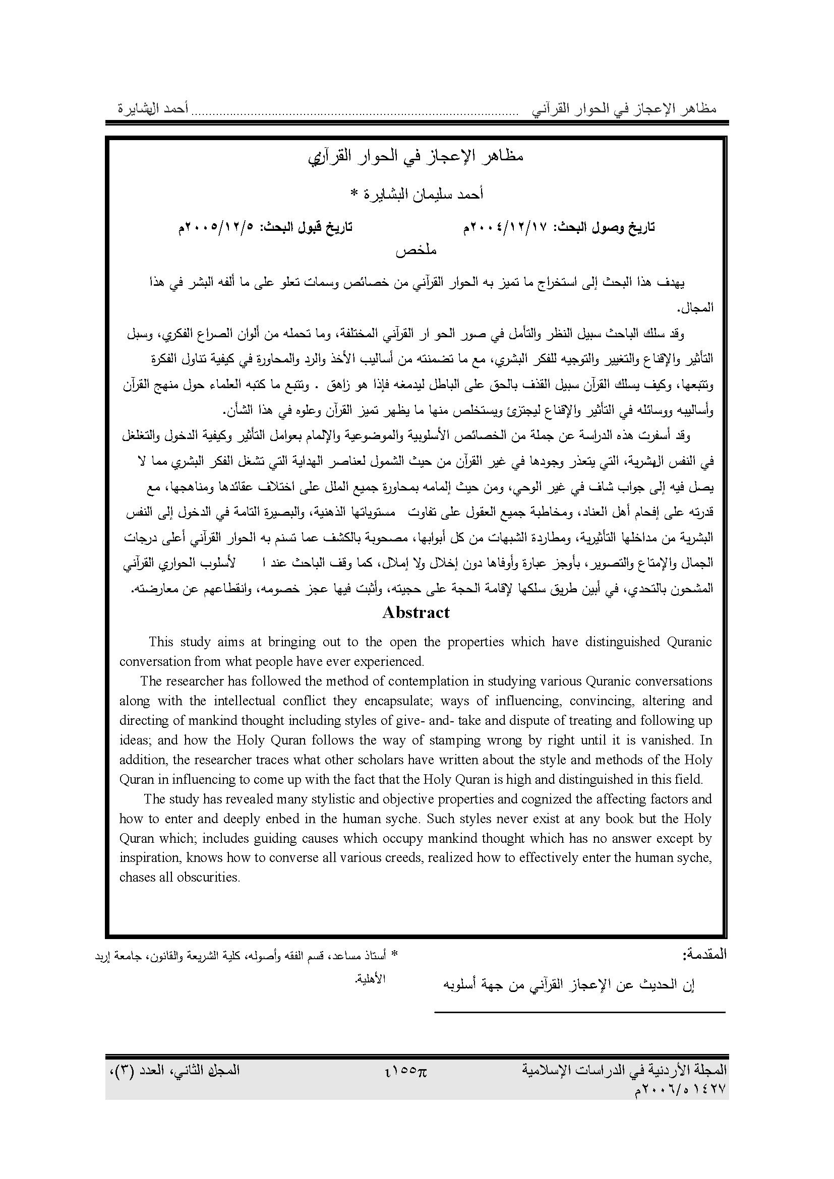 تحميل كتاب مظاهر الإعجاز في الحوار القرآني لـِ: الدكتور أحمد سليمان البشايرة