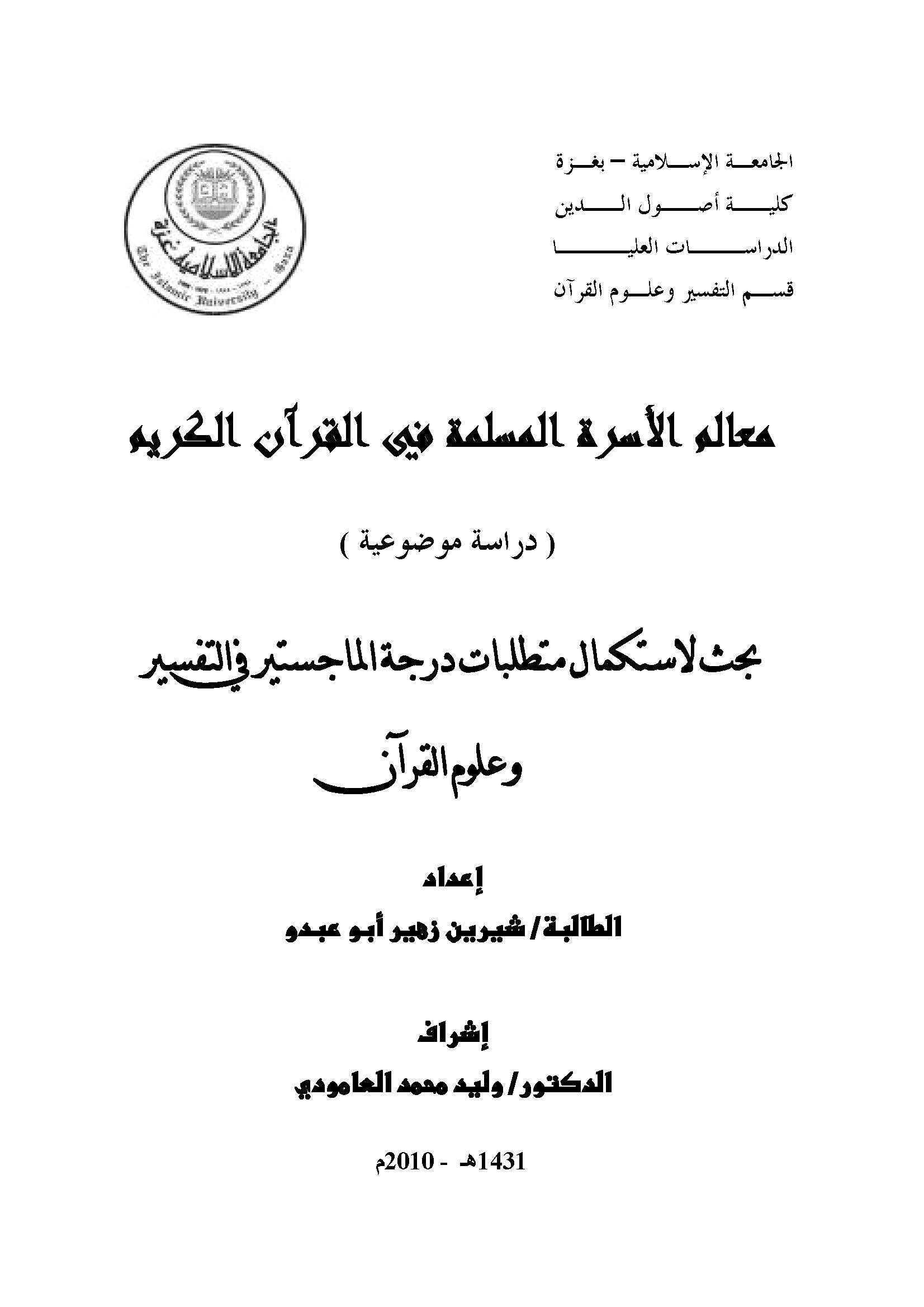 تحميل كتاب معالم الأسرة المسلمة في القرآن الكريم (دراسة موضوعية) لـِ: شيرين زهير أبو عبدو