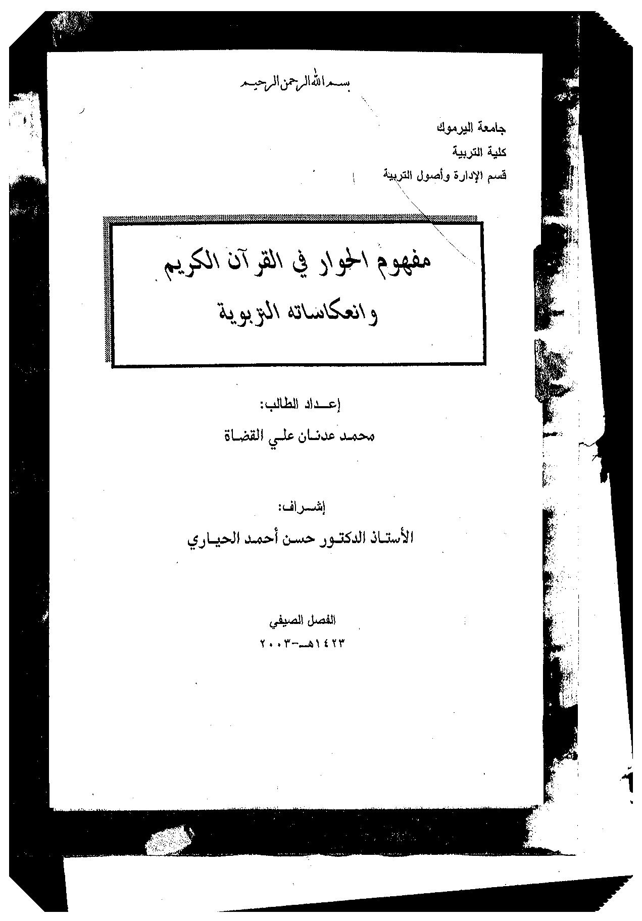 تحميل كتاب مفهوم الحوار في القرآن الكريم وانعكاساته التربوية لـِ: الدكتور محمد عدنان علي القضاة