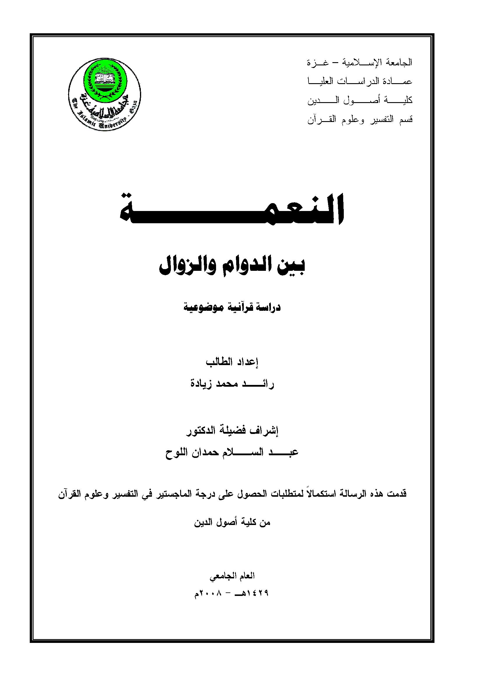 تحميل كتاب النعمة بين الدوام والزوال (دراسة قرآنية موضوعية) لـِ: رائد محمد سالم زيادة