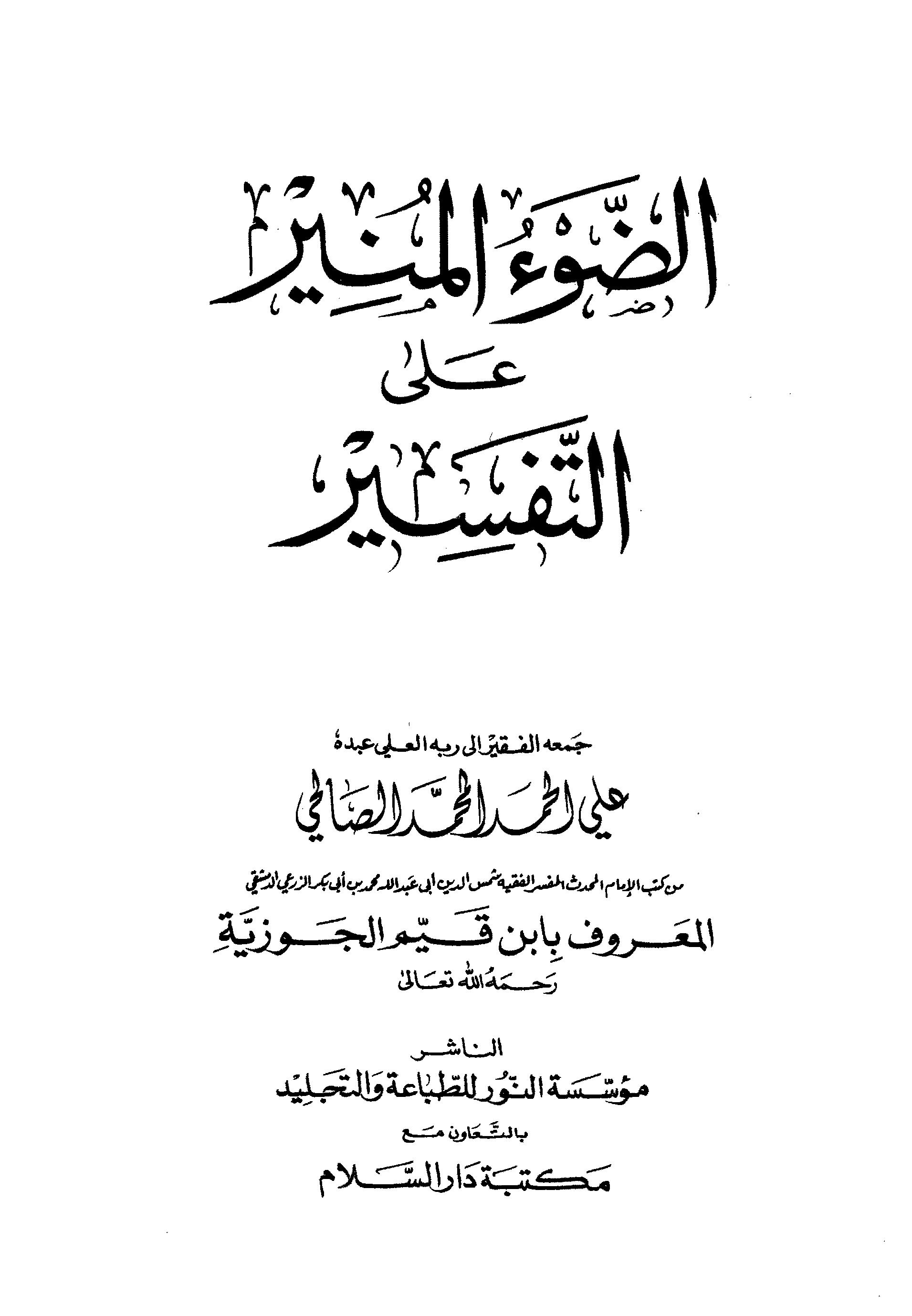 تحميل كتاب الضوء المنير على التفسير (تفسير ابن القيم) لـِ: الشيخ علي الحمد المحمد الصالحي (ت 1415)