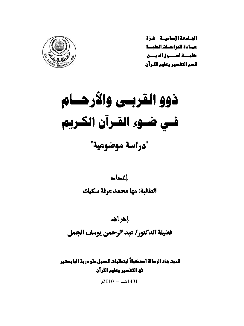تحميل كتاب ذوو القربى والأرحام في ضوء القرآن الكريم (دراسة موضوعية) لـِ: مها محمد عرفة هاشم سكيك
