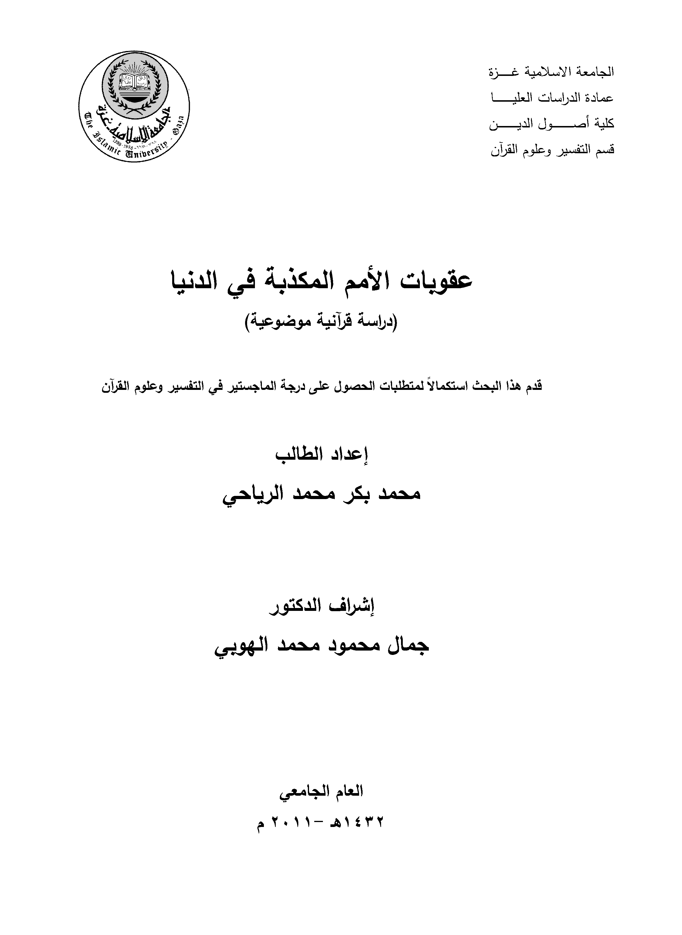 تحميل كتاب عقوبات الأمم المكذبة في الدنيا (دراسة قرآنية موضوعية) لـِ: الأستاذ محمد بكر محمد الرياحي