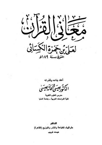 تحميل كتاب معاني القرآن (الكسائي) لـِ: الإمام أبو الحسن علي بن حمزة الأسدي الكسائي (ت 189)