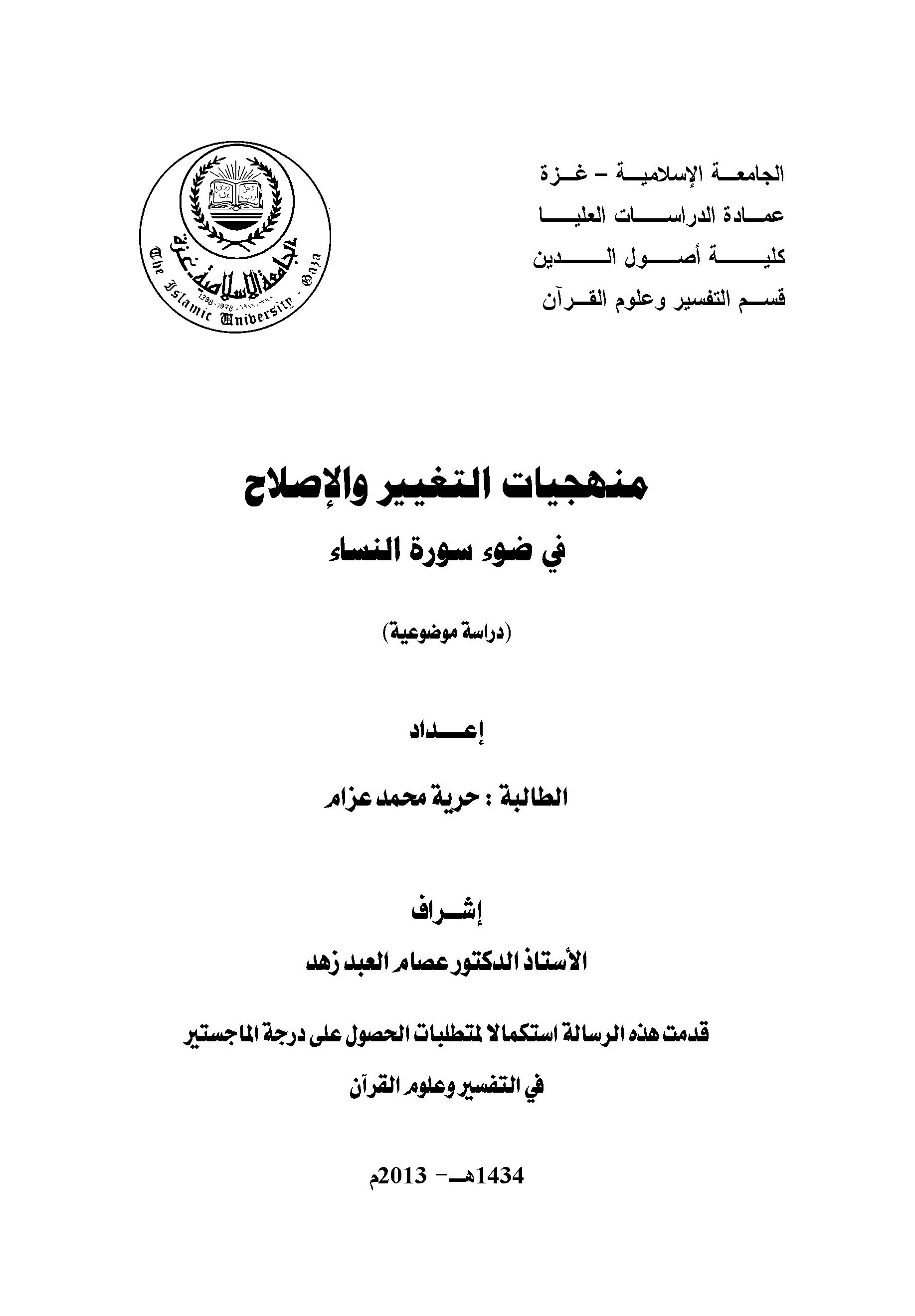تحميل كتاب منهجيات التغيير والإصلاح في ضوء سورة النساء (دراسة موضوعية) لـِ: حرية محمد عزام