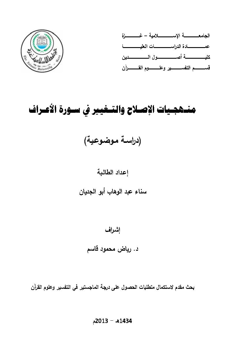 تحميل كتاب منهجيات الإصلاح والتغيير في سورة الأعراف (دراسة موضوعية) لـِ: سناء عبد الوهاب محمود أبو الجديان