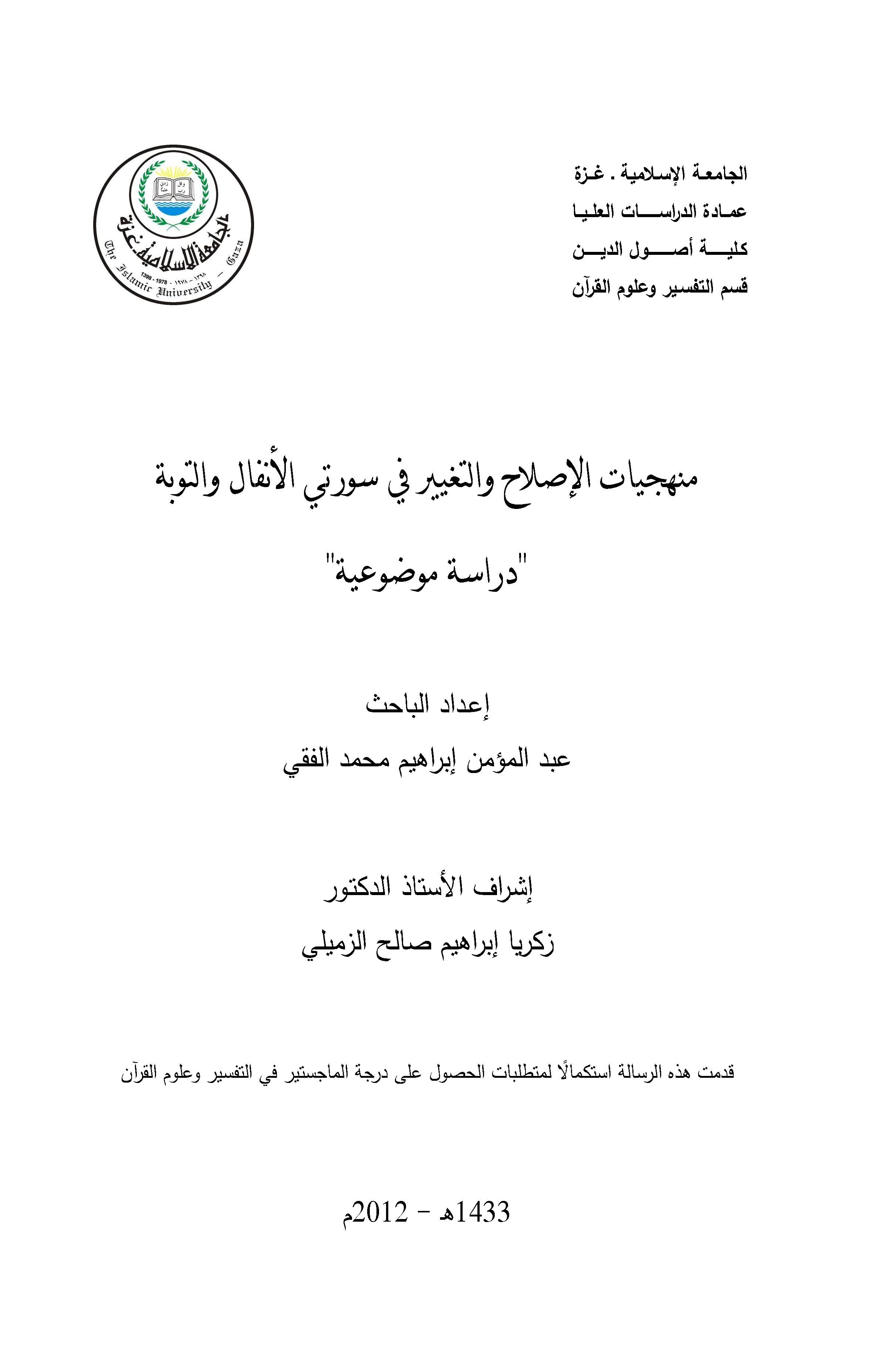 تحميل كتاب منهجيات الإصلاح والتغيير في سورتي الأنفال والتوبة (دراسة موضوعية) لـِ: عبد المؤمن إبراهيم محمد الفقي