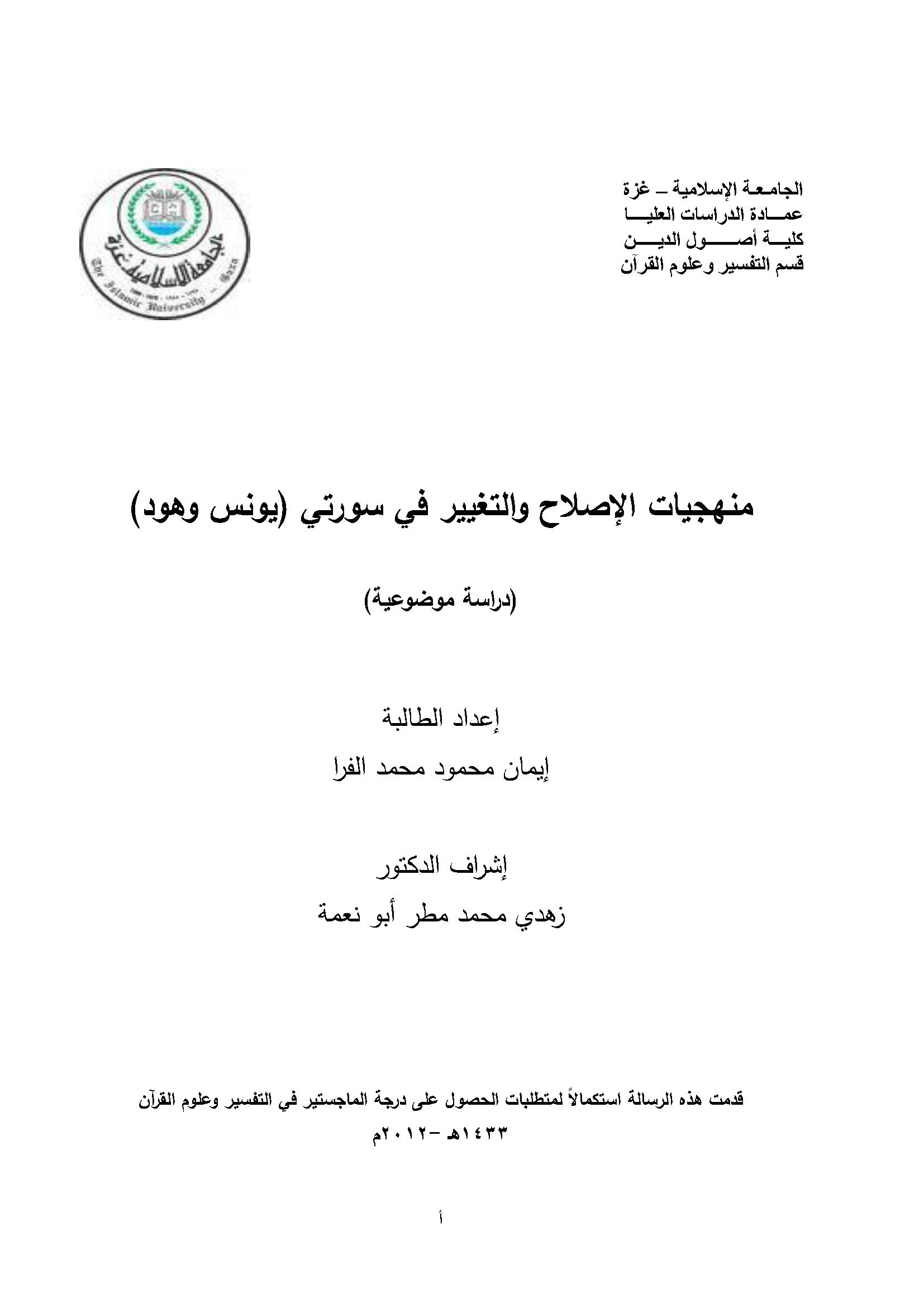 تحميل كتاب منهجيات الإصلاح والتغيير في سورتي يونس وهود (دراسة موضوعية) لـِ: إيمان محمود محمد الفرا