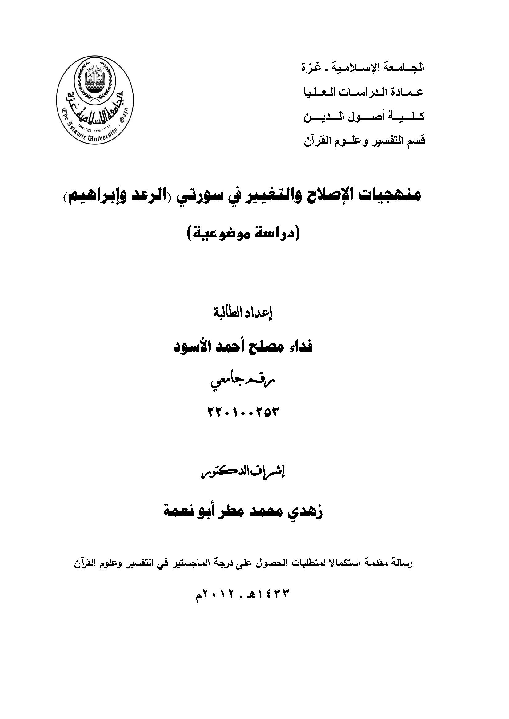 تحميل كتاب منهجيات الإصلاح والتغيير في سورتي الرعد وإبراهيم (دراسة موضوعية) لـِ: فداء مصلح أحمد الأسود