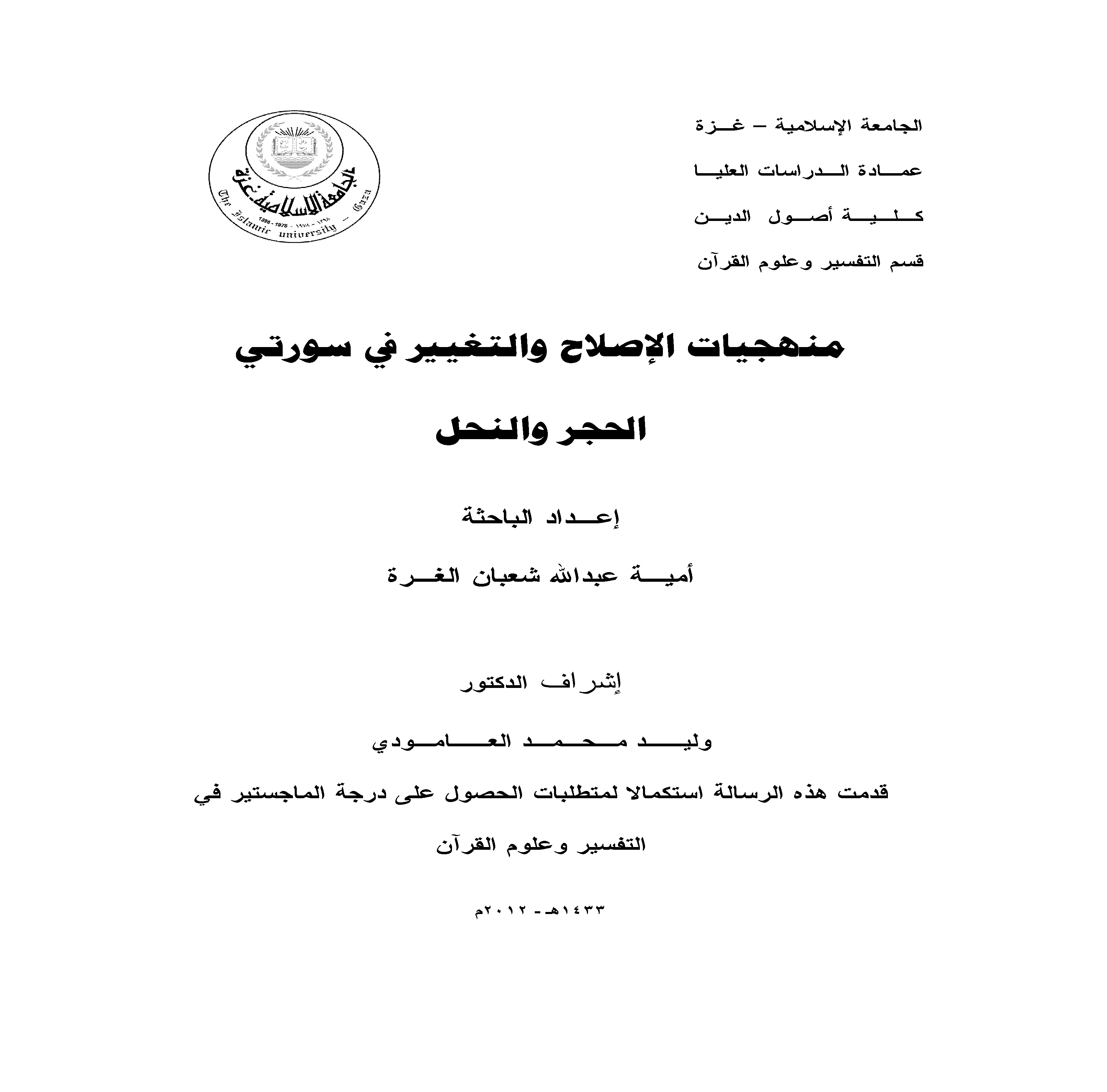 تحميل كتاب منهجيات الإصلاح والتغيير في سورتي الحجر والنحل (دراسة موضوعية) لـِ: أمية عبد الله شعبان الغرة