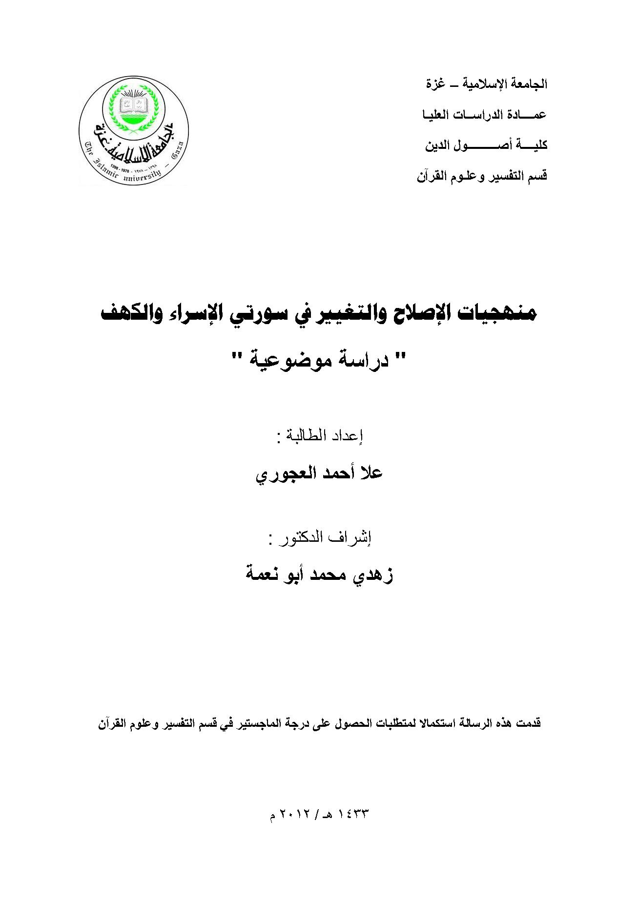 تحميل كتاب منهجيات الإصلاح والتغيير في سورتي الإسراء والكهف (دراسة موضوعية) لـِ: علا أحمد العجوري