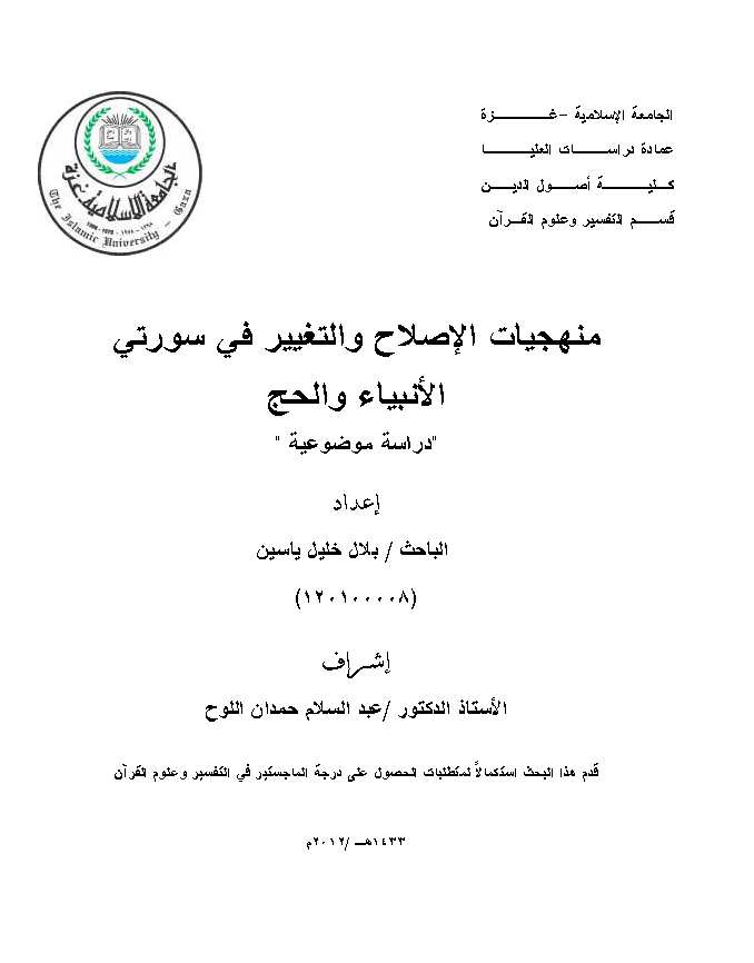 تحميل كتاب منهجيات الإصلاح والتغيير في سورتي الأنبياء والحج (دراسة موضوعية) لـِ: بلال خليل حسن ياسين