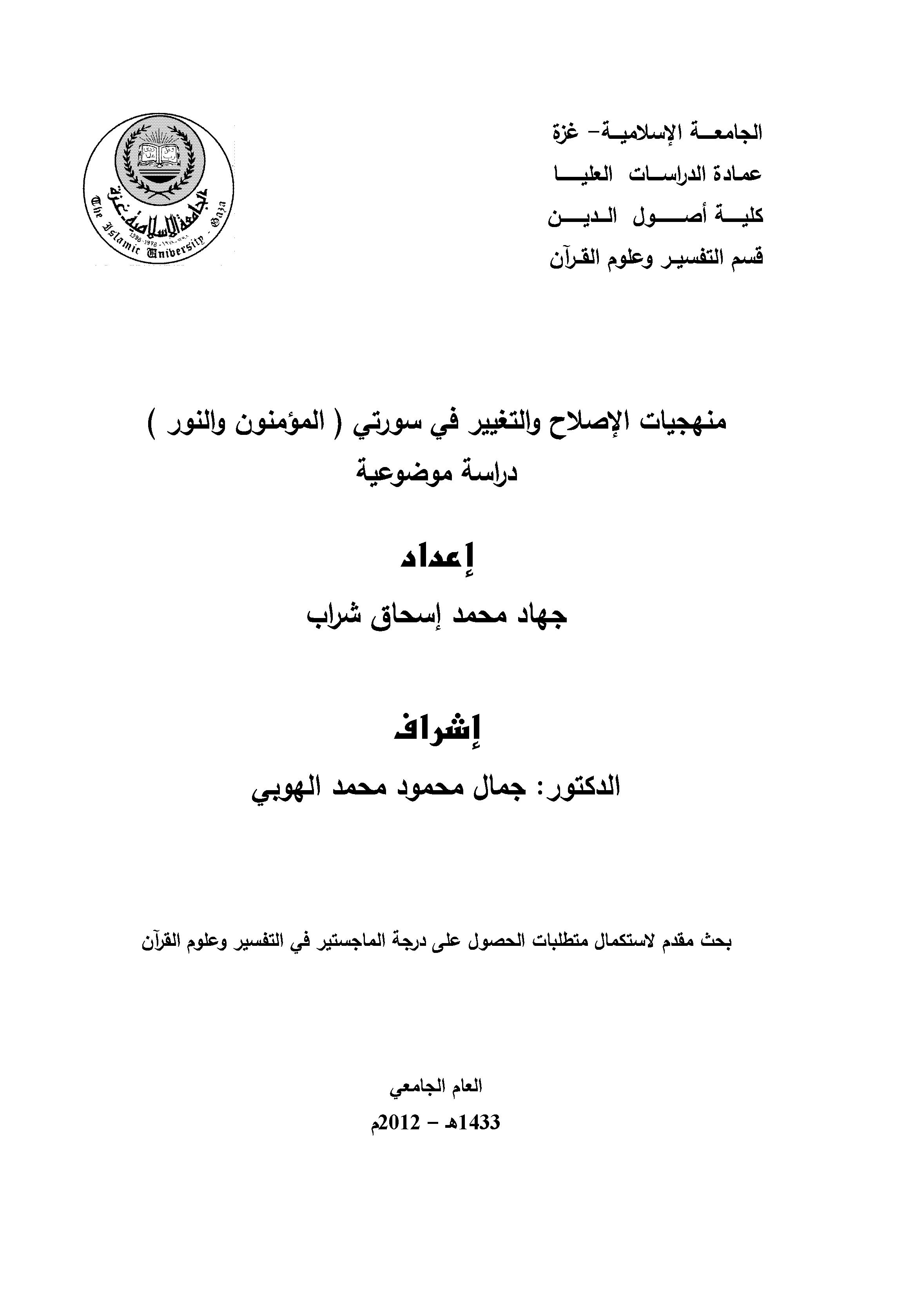 تحميل كتاب منهجيات الإصلاح والتغيير في سورتي المؤمنون والنور (دراسة موضوعية) لـِ: جهاد محمد إسحاق شراب