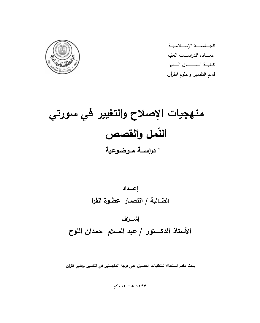 تحميل كتاب منهجيات الإصلاح والتغيير في سورتي النمل والقصص (دراسة موضوعية) لـِ: انتصار عطوة الفرا