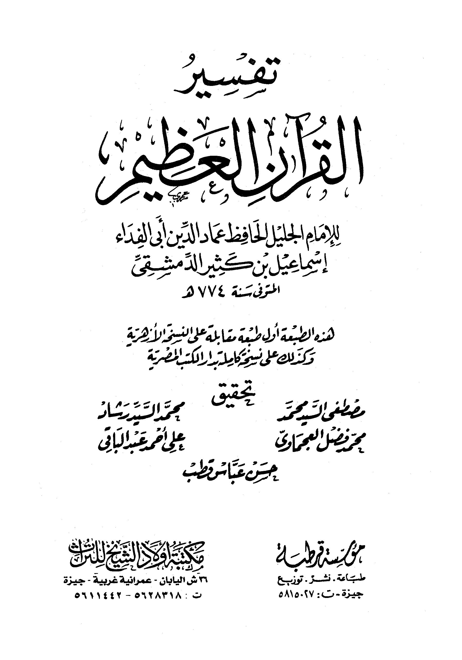 تحميل كتاب تفسير القرآن العظيم (ط. مؤسسة قرطبة) لـِ: الإمام عماد الدين أبو الفداء إسماعيل بن كثير القرشي البصري، ثم الدمشقي (ت 774 هـ)