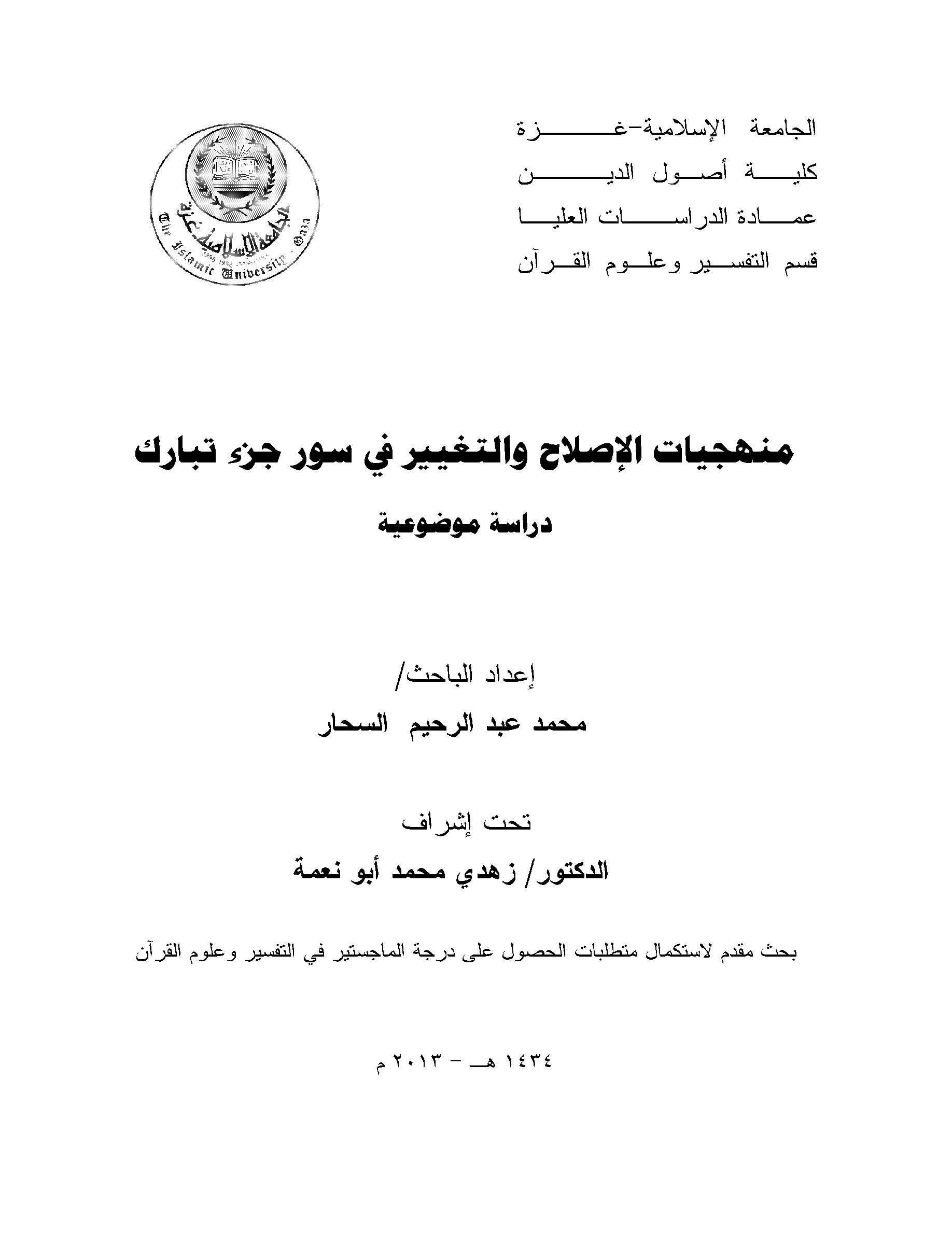 تحميل كتاب منهجيات الإصلاح والتغيير في سور جزء تبارك (دراسة موضوعية) لـِ: محمد عبد الرحيم السحار