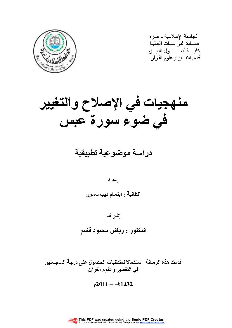 تحميل كتاب منهجيات في الإصلاح والتغيير في ضوء سورة عبس (دراسة موضوعية تطبيقية) لـِ: ابتسام ديب سمور