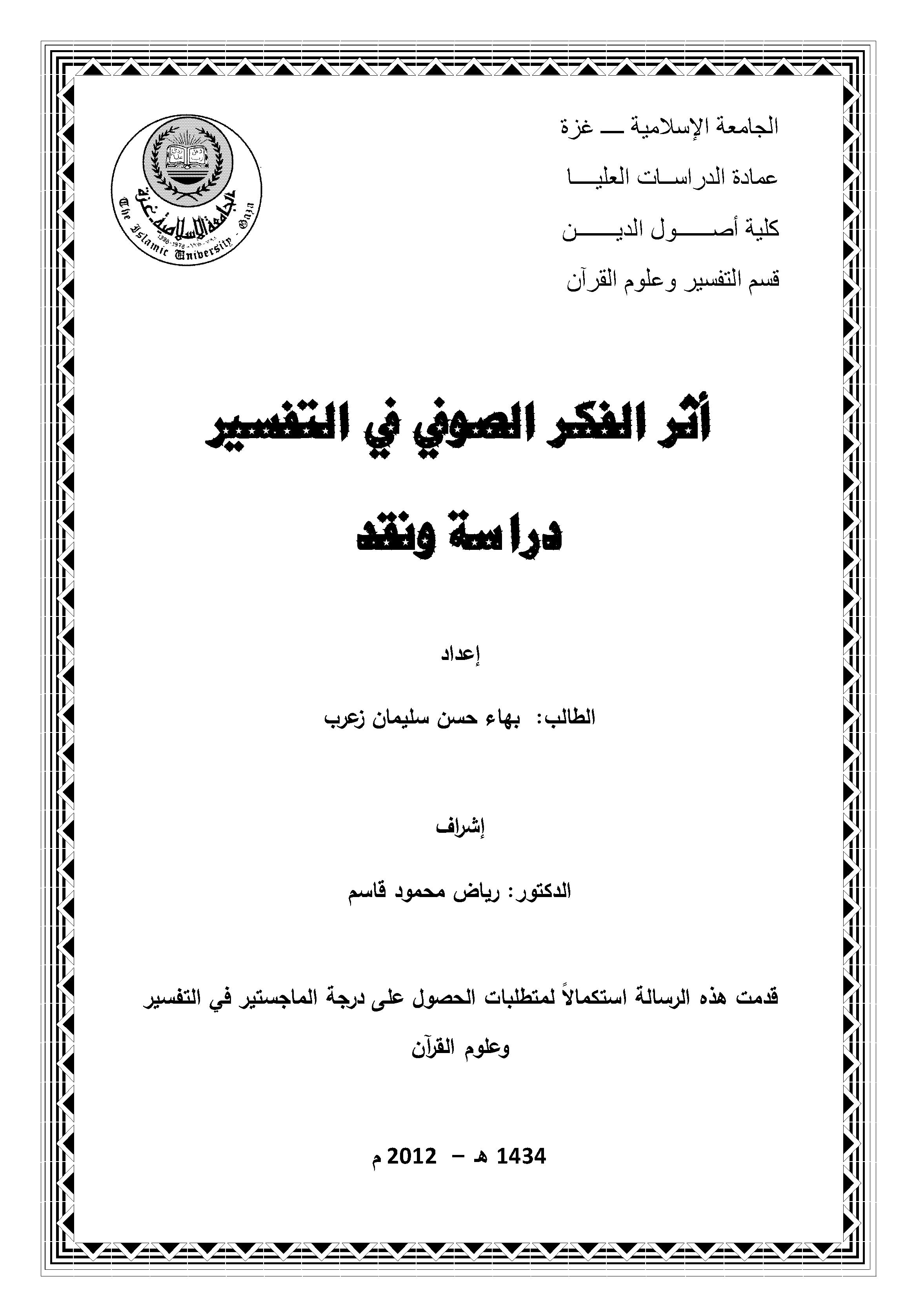 تحميل كتاب أثر الفكر الصوفي في التفسير (دراسة ونقد) لـِ: بهاء حسن سليمان زعرب
