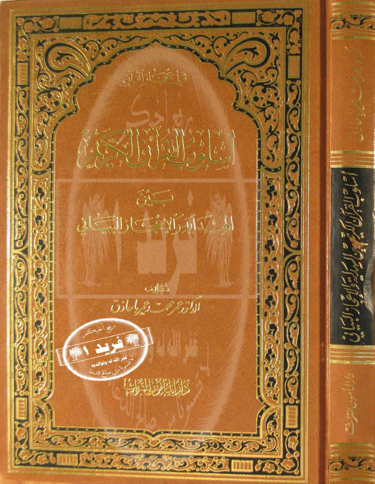 تحميل كتاب أسلوب القرآن الكريم بين الهداية والإعجاز البياني لـِ: الدكتور عمر محمد عمر باحاذق
