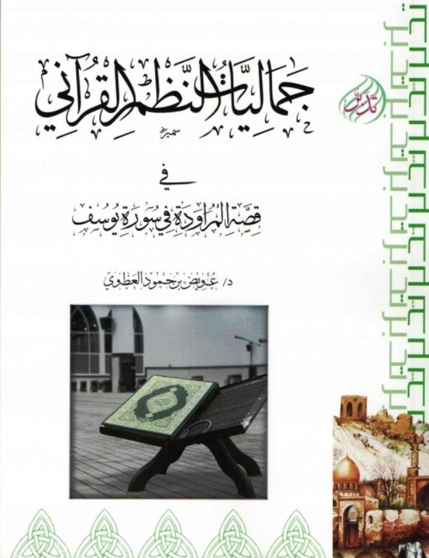 تحميل كتاب جماليات النظم القرآني في قصة المراودة في سورة يوسف لـِ: الدكتور عويض بن حمود العطوي
