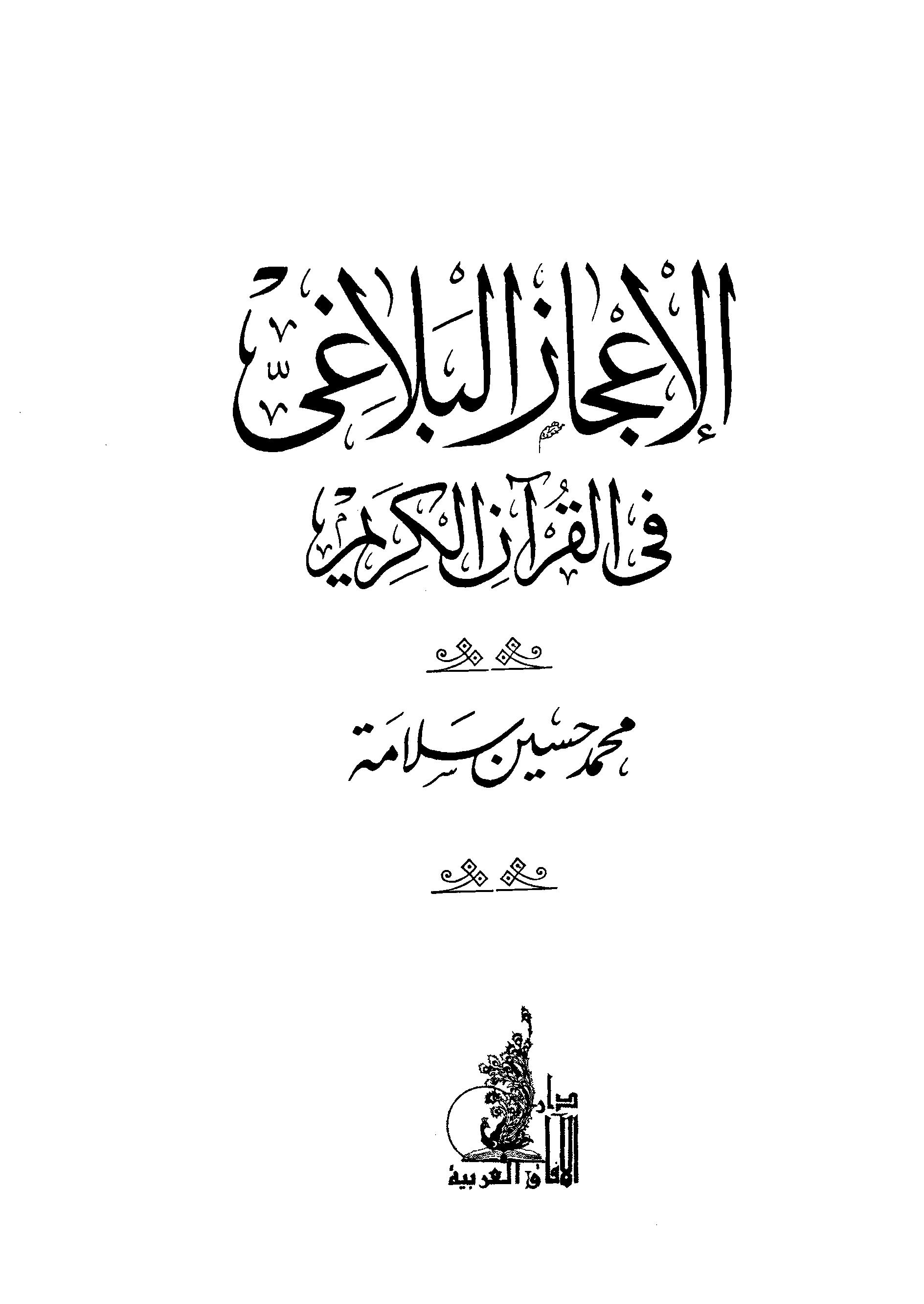 تحميل كتاب الإعجاز البلاغي في القرآن الكريم لـِ: محمد حسين سلامة