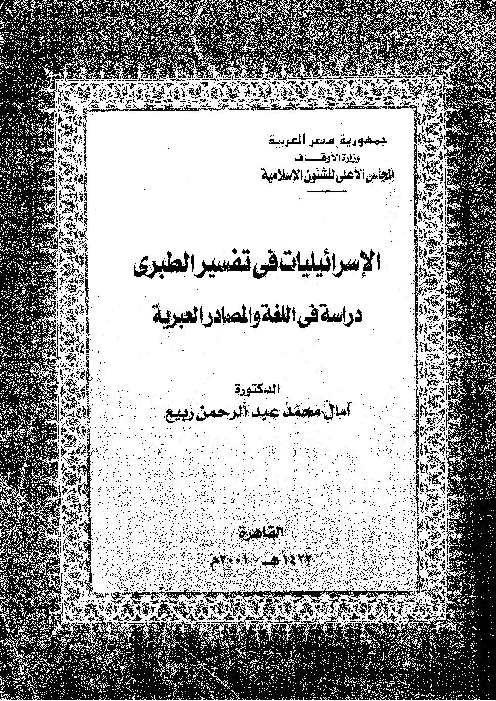 تحميل كتاب الإسرائيليات في تفسير الطبري (دراسة في اللغة والمصادر العبرية) لـِ: آمال محمد عبد الرحمن ربيع