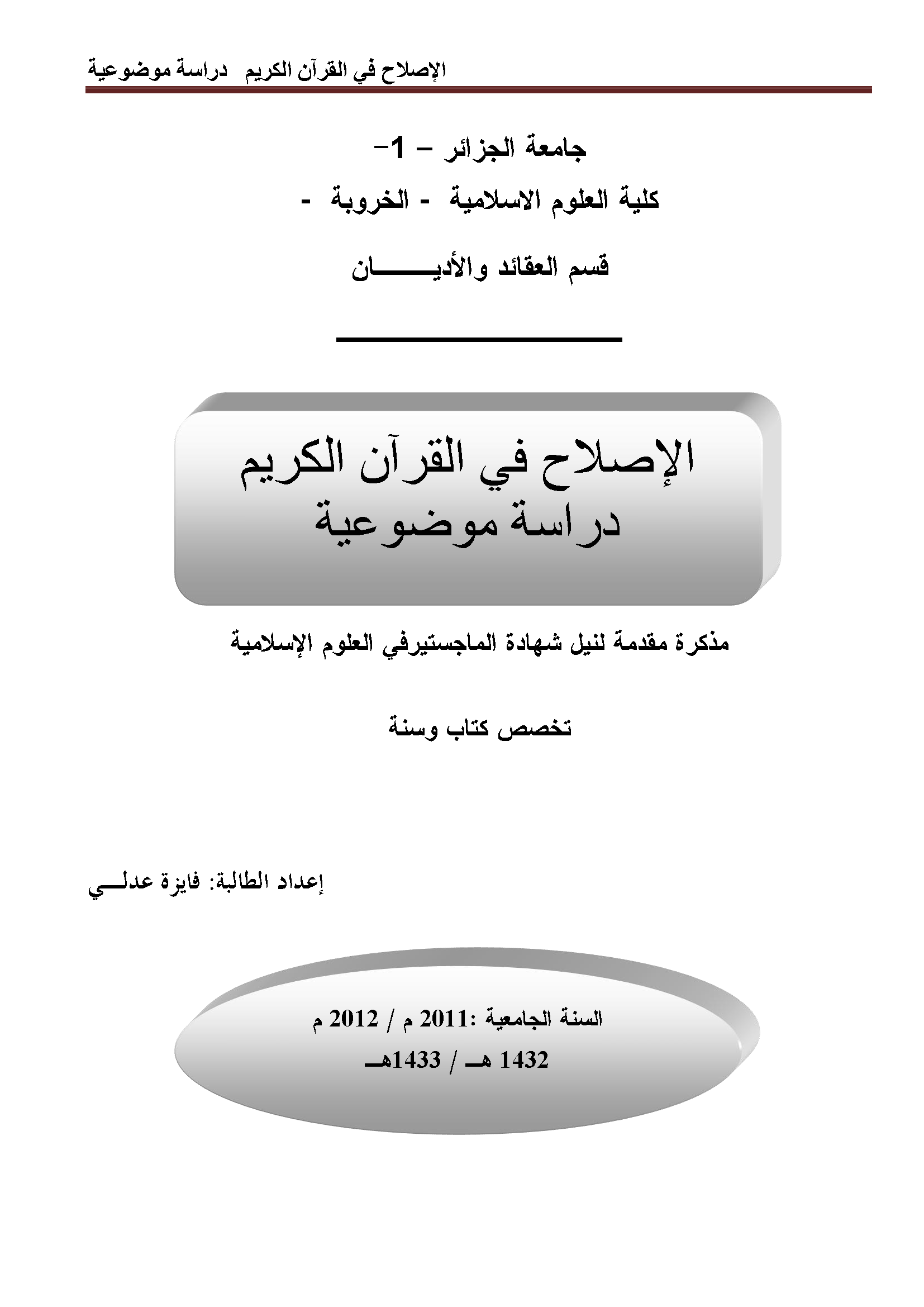 تحميل كتاب الإصلاح في القرآن الكريم (دراسة موضوعية) لـِ: فايزة عدلي