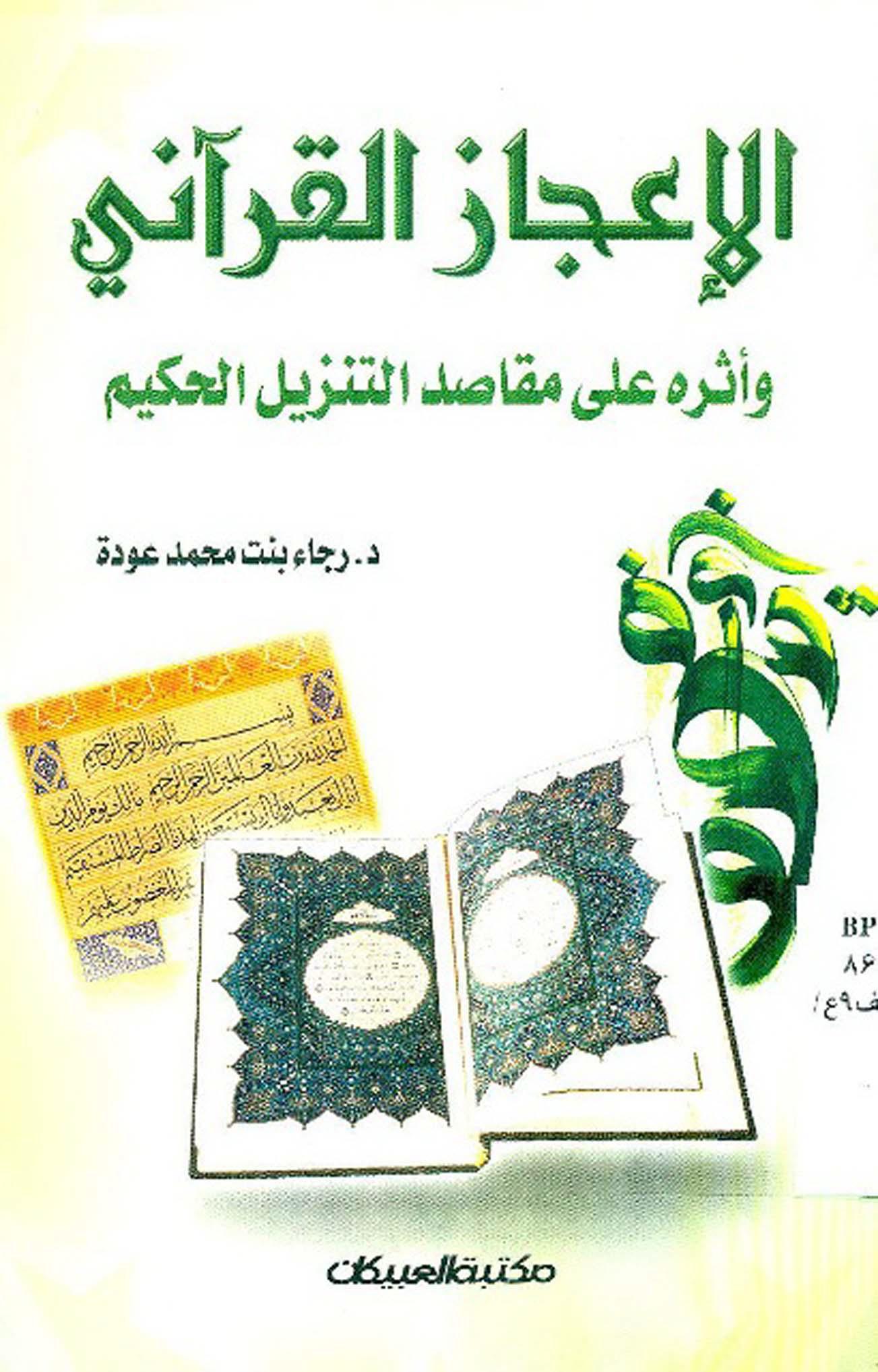 تحميل كتاب الإعجاز القرآني وأثره على مقاصد التنزيل الحكيم لـِ: رجاء بنت محمد عودة