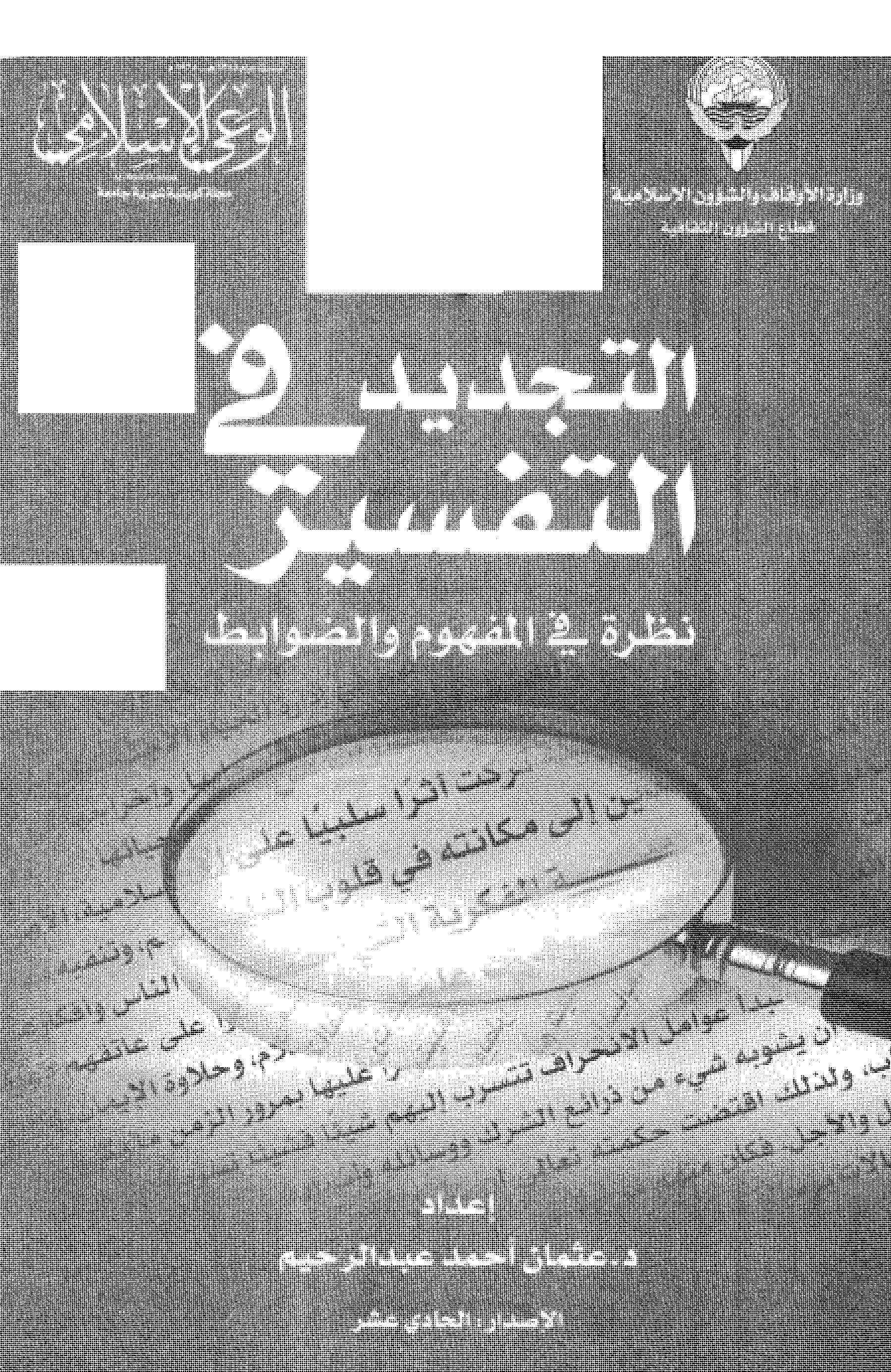 تحميل كتاب التجديد في التفسير (نظرة في المفهوم والضوابط) لـِ: الدكتور عثمان أحمد عبد الرحيم