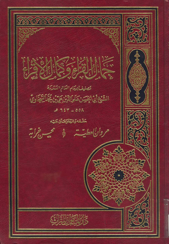 تحميل كتاب جمال القراء وكمال الإقراء لـِ: الإمام أبو الحسن علم الدين علي بن محمد بن عبد الصمد السخاوي (ت 643)
