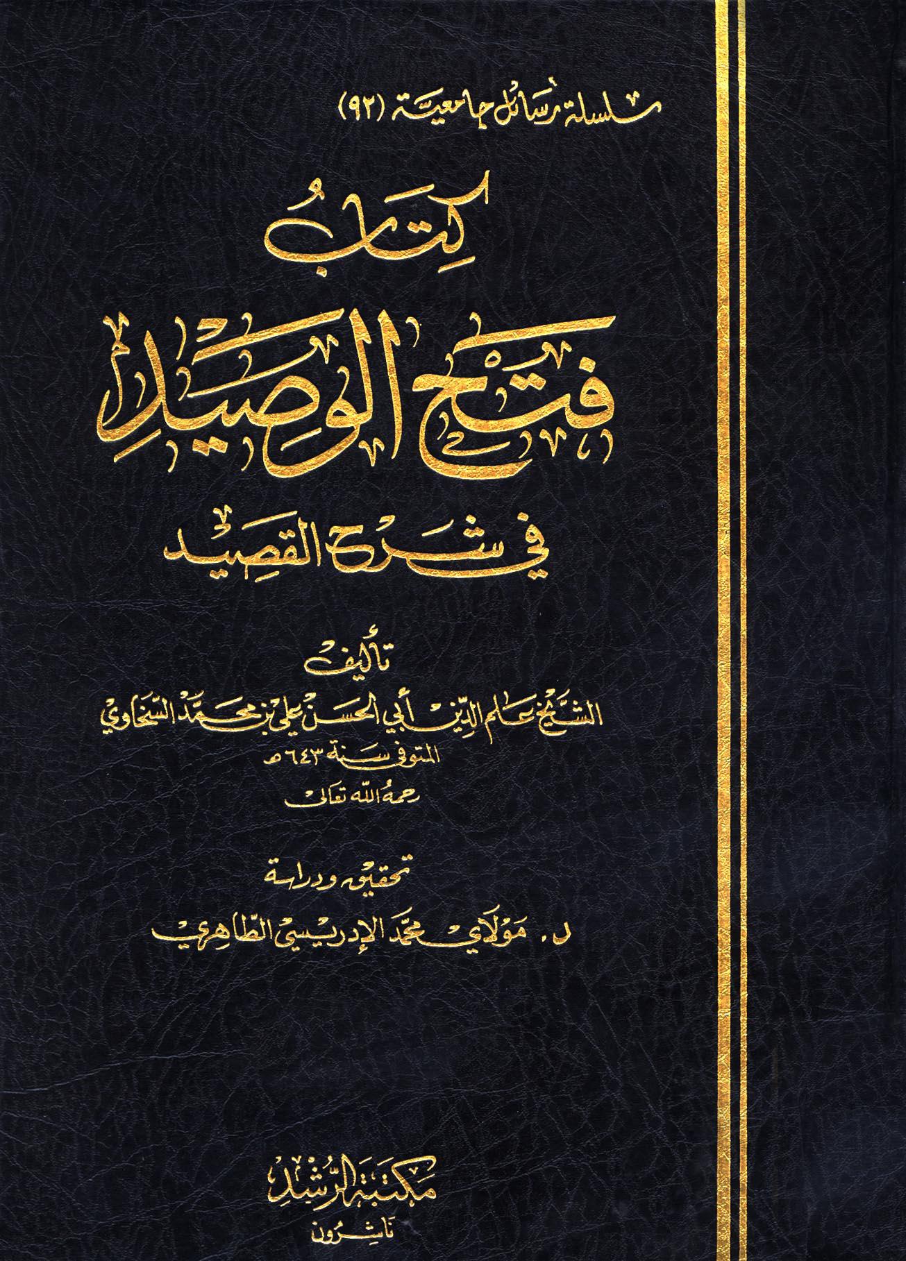 تحميل كتاب فتح الوصيد في شرح القصيد لـِ: الإمام أبو الحسن علم الدين علي بن محمد بن عبد الصمد السخاوي (ت 643)