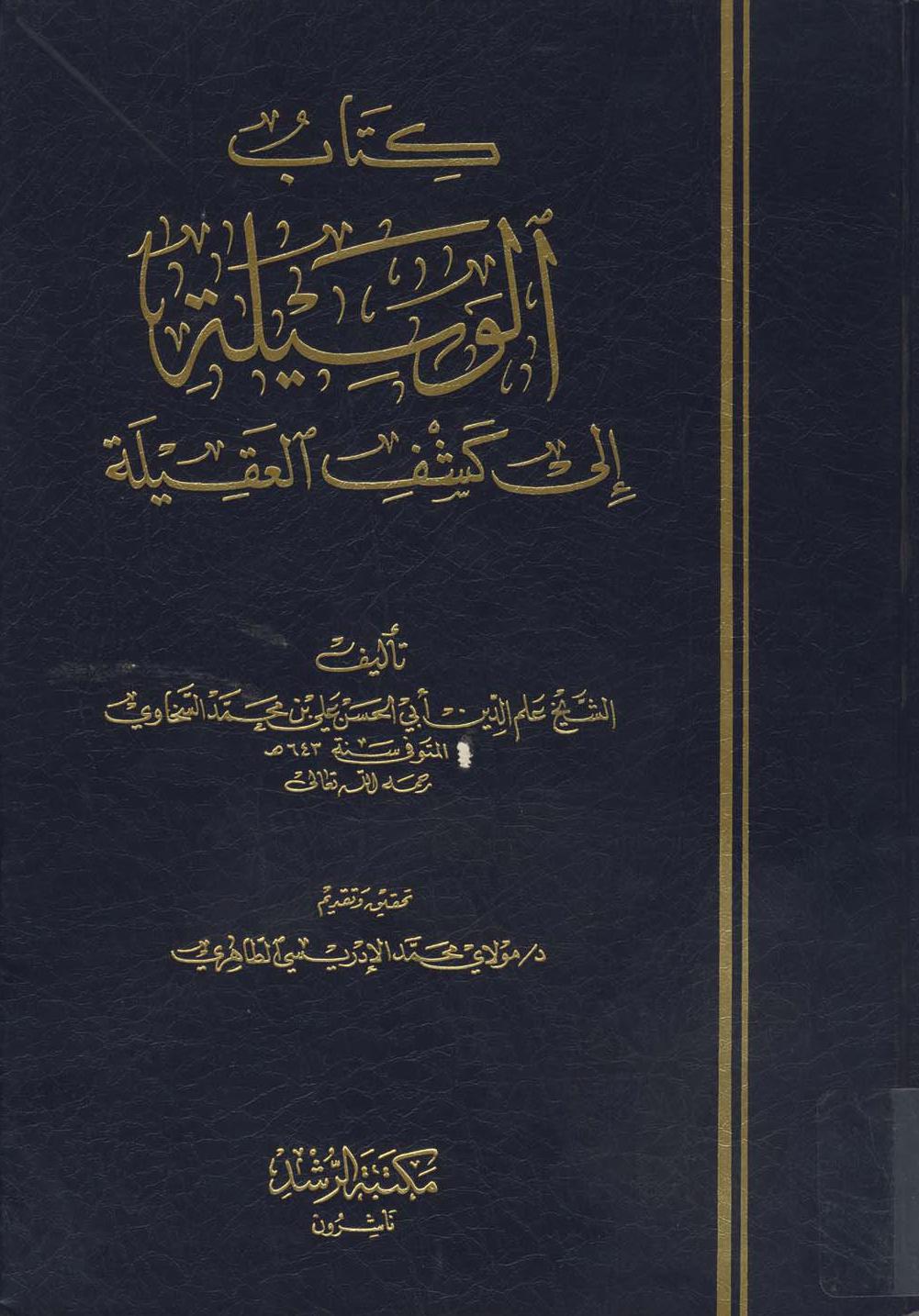 تحميل كتاب الوسيلة إلى كشف العقيلة لـِ: الإمام أبو الحسن علم الدين علي بن محمد بن عبد الصمد السخاوي (ت 643)
