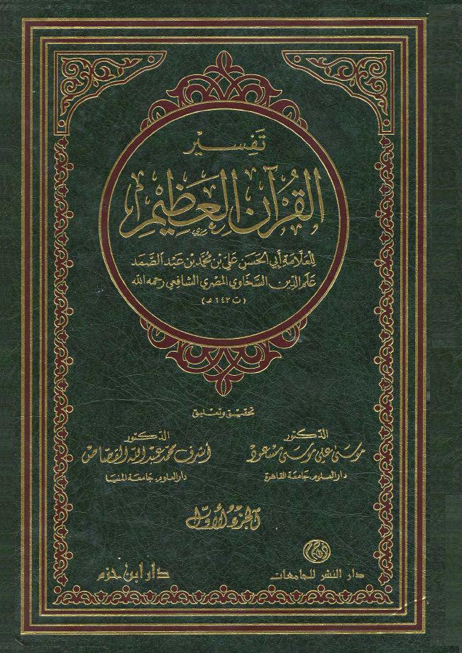 تحميل كتاب تفسير القرآن العظيم (تفسير السخاوي) لـِ: الإمام أبو الحسن علم الدين علي بن محمد بن عبد الصمد السخاوي (ت 643)