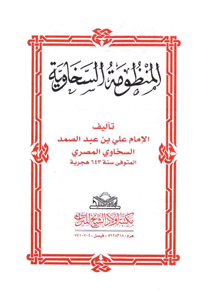 تحميل كتاب المنظومة السخاوية لـِ: الإمام أبو الحسن علم الدين علي بن محمد بن عبد الصمد السخاوي (ت 643)