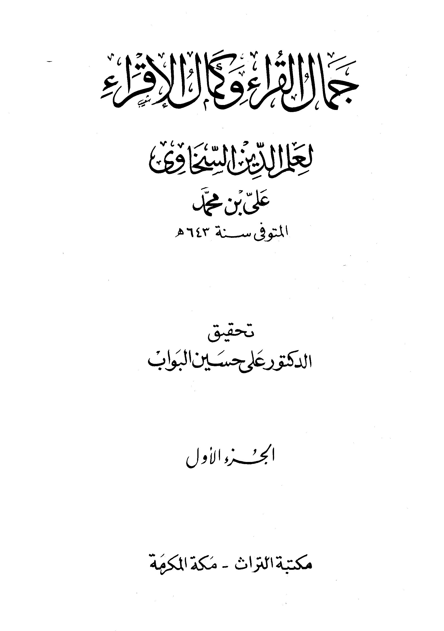 تحميل كتاب جمال القراء وكمال الإقراء (ت. علي البواب) لـِ: الإمام أبو الحسن علم الدين علي بن محمد بن عبد الصمد السخاوي (ت 643)