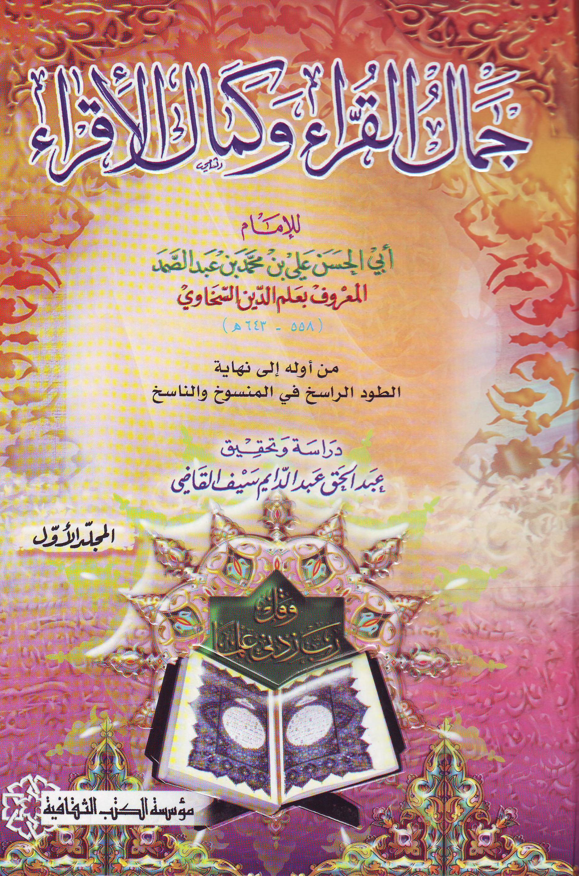 تحميل كتاب جمال القراء وكمال الإقراء (ت. عبد الحق القاضي) لـِ: الإمام أبو الحسن علم الدين علي بن محمد بن عبد الصمد السخاوي (ت 643)