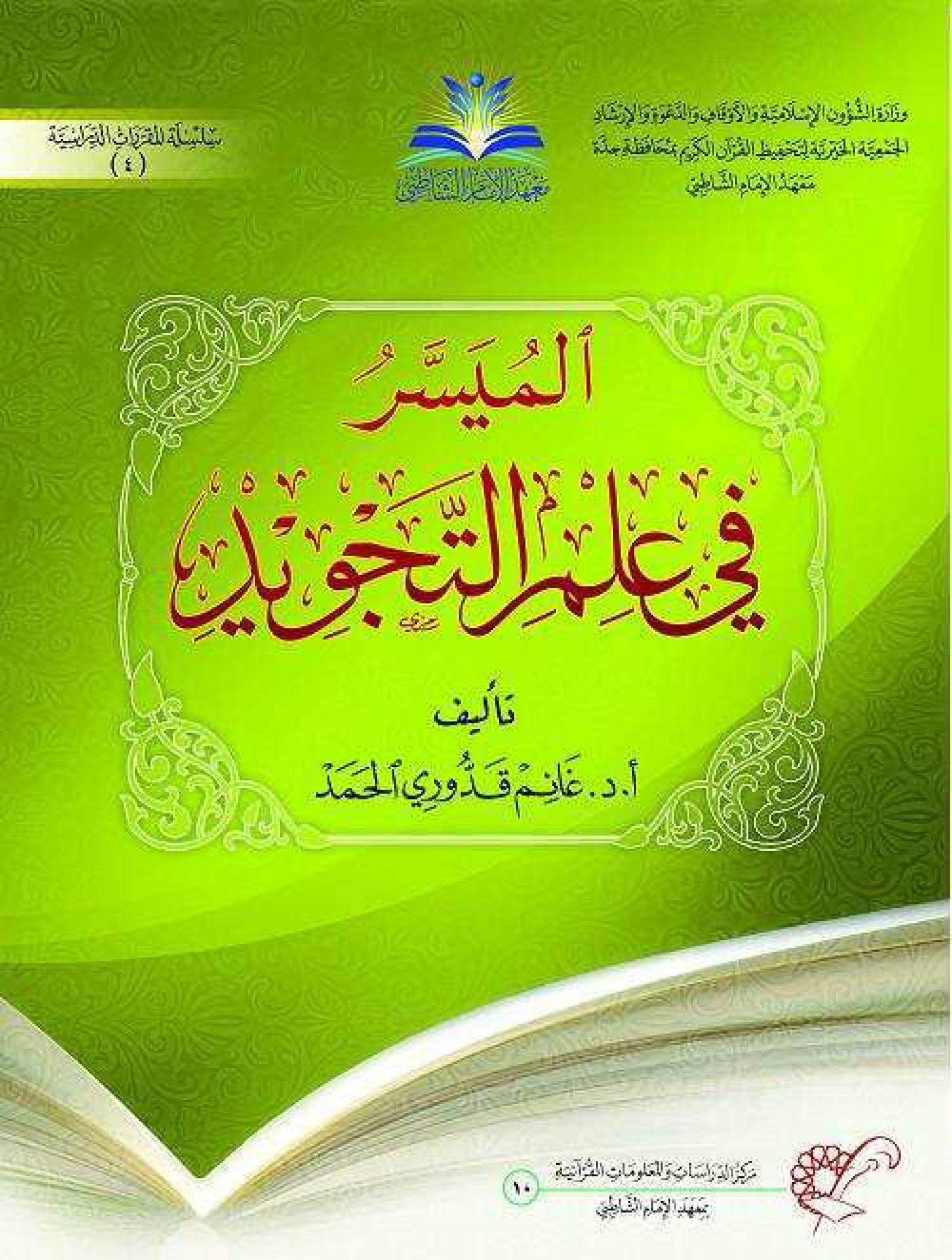 تحميل كتاب الميسر في علم التجويد لـِ: الدكتور غانم قدوري الحمد