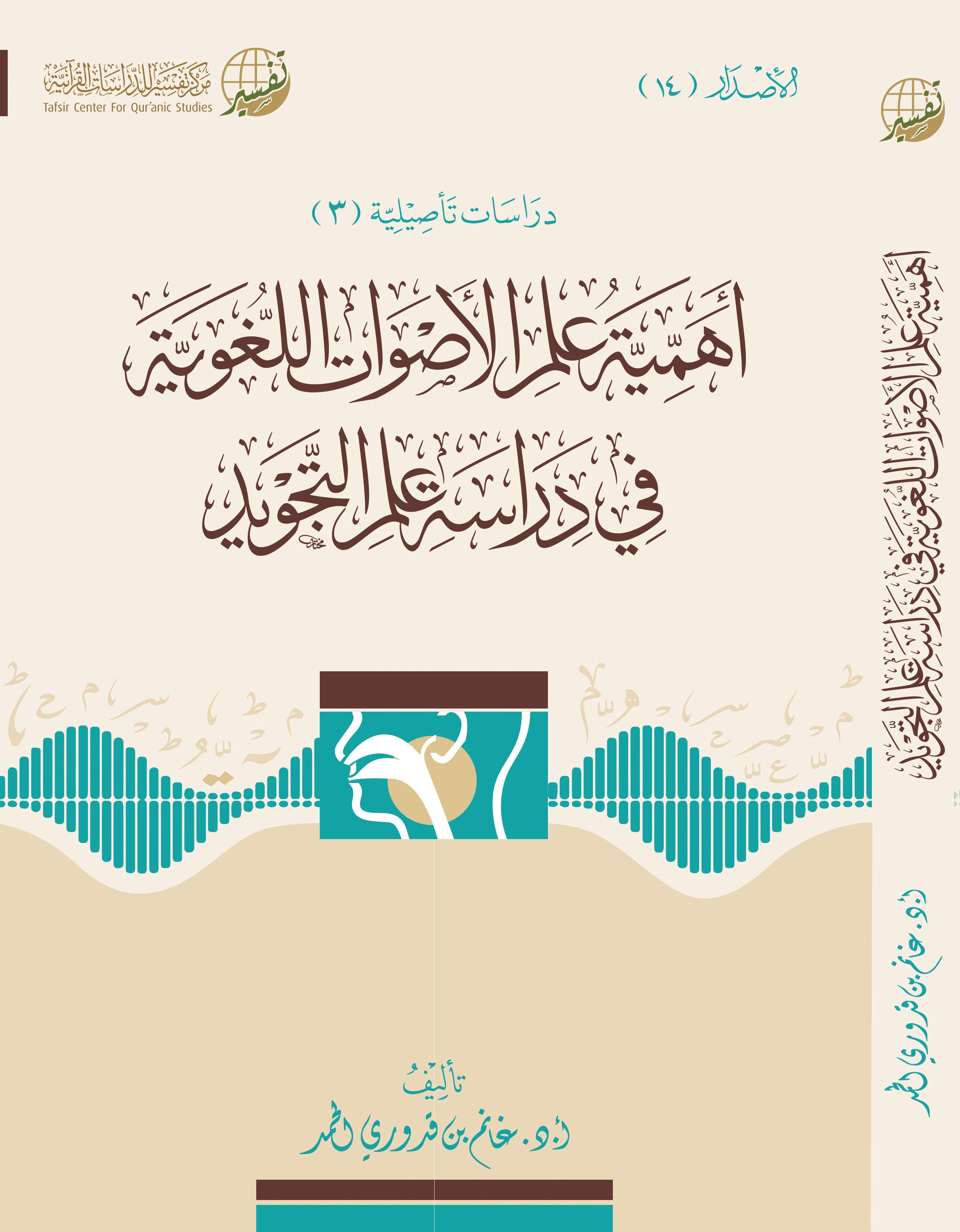 تحميل كتاب أهمية علم الأصوات اللغوية في دراسة علم التجويد لـِ: الدكتور غانم قدوري الحمد