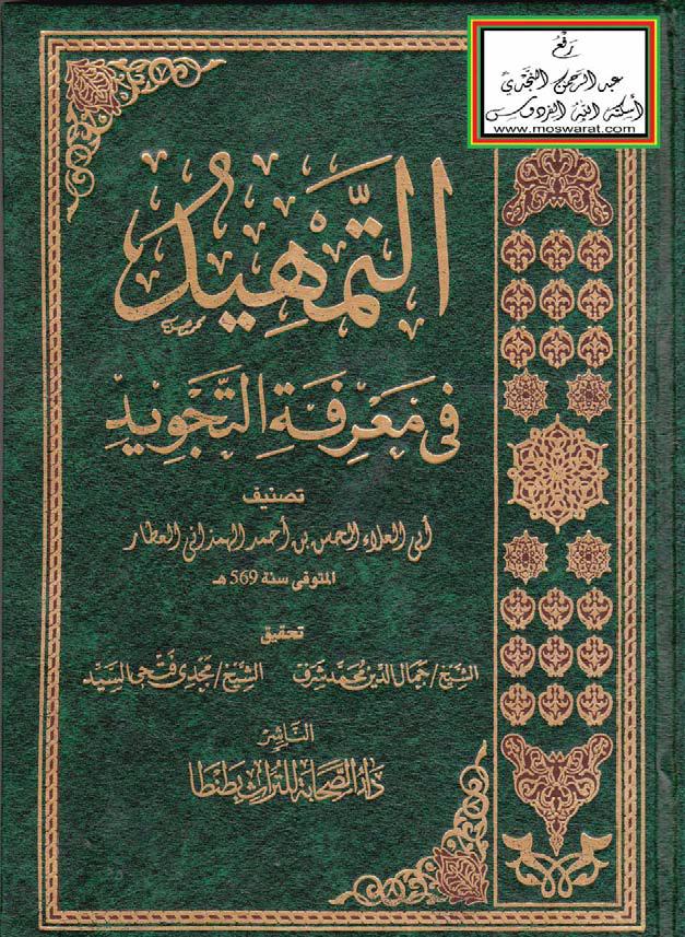 تحميل كتاب التمهيد في معرفة التجويد لـِ: الإمام أبو العلاء الحسن بن أحمد بن الحسن بن أحمد العطار الهمذاني (ت 569)