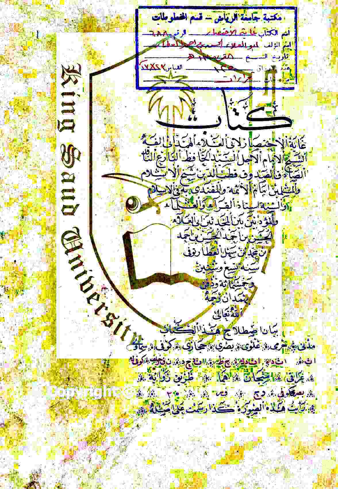غاية الاختصار في قراءات العشرة أئمة الأمصار - أبو العلاء الحسن بن أحمد بن الحسن بن أحمد العطار الهمذاني (ت 569)