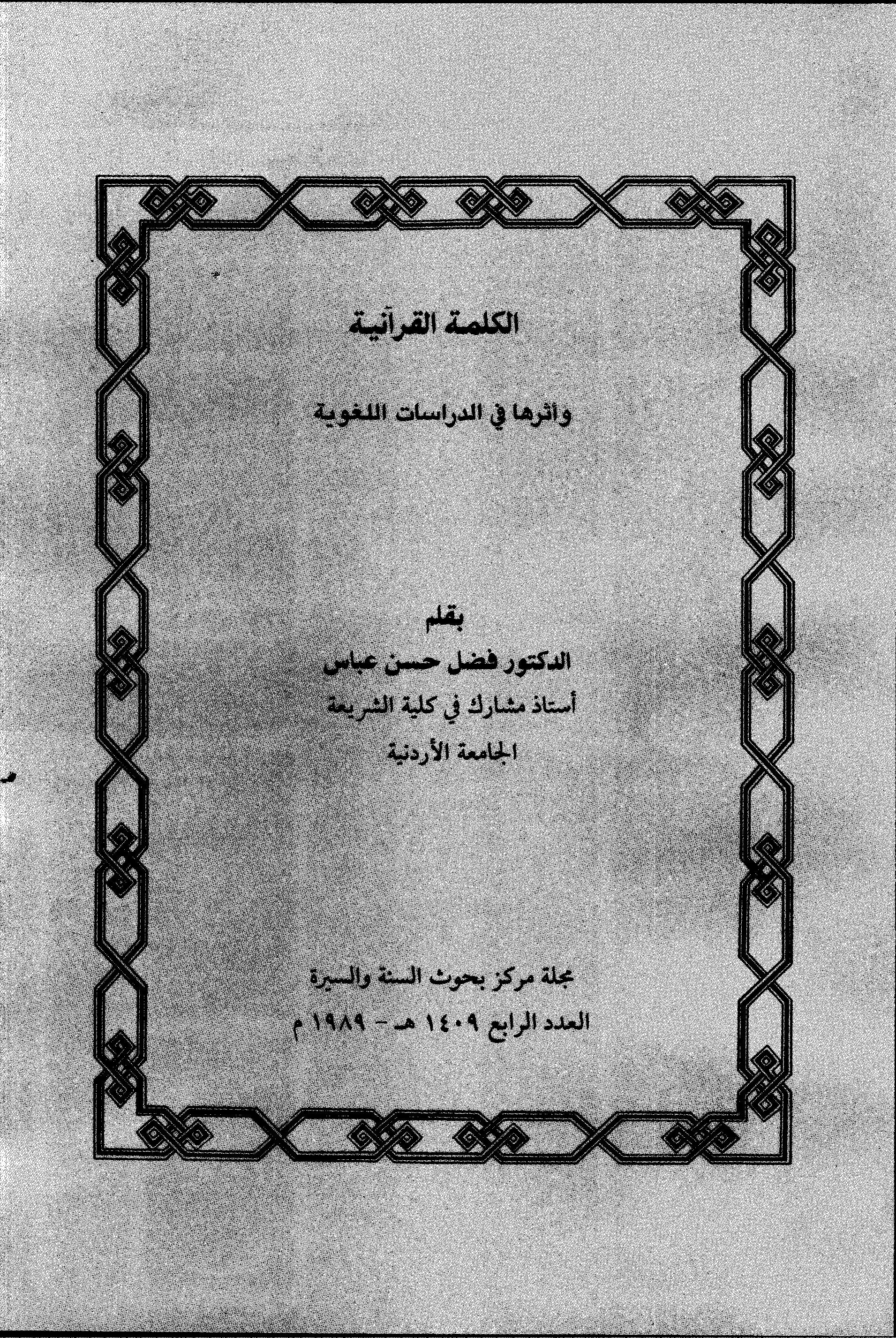 تحميل كتاب الكلمة القرآنية وأثرها في الدراسات اللغوية لـِ: الدكتور أبو محمد فضل حسن عباس (ت 1432)