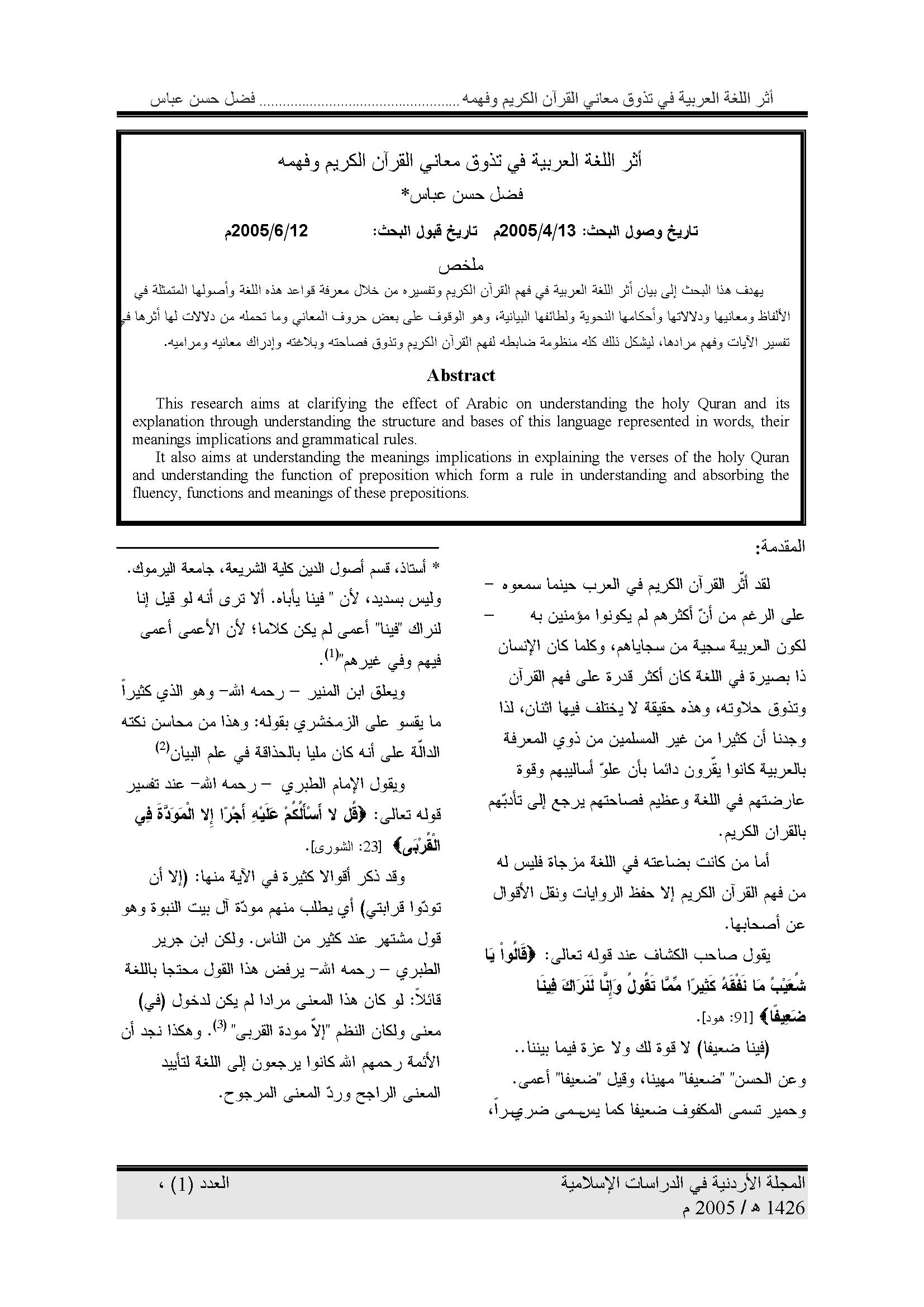 تحميل كتاب أثر اللغة العربية في تذوق معاني القرآن الكريم وفهمه لـِ: الدكتور أبو محمد فضل حسن عباس (ت 1432)