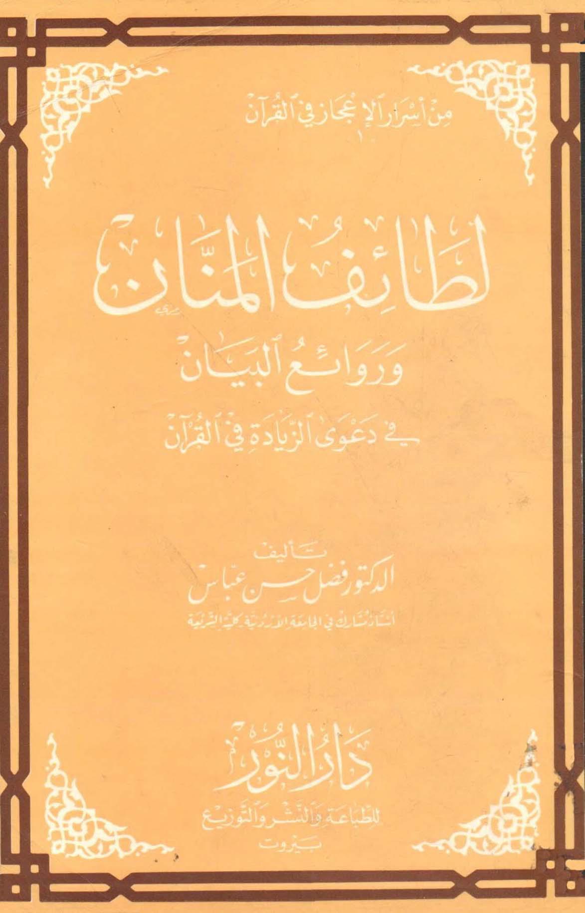 تحميل كتاب لطائف المنان وروائع البيان في دعوى الزيادة في القرآن لـِ: الدكتور أبو محمد فضل حسن عباس (ت 1432)