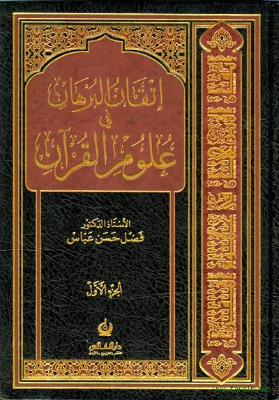 تحميل كتاب إتقان البرهان في علوم القرآن لـِ: الدكتور أبو محمد فضل حسن عباس (ت 1432)