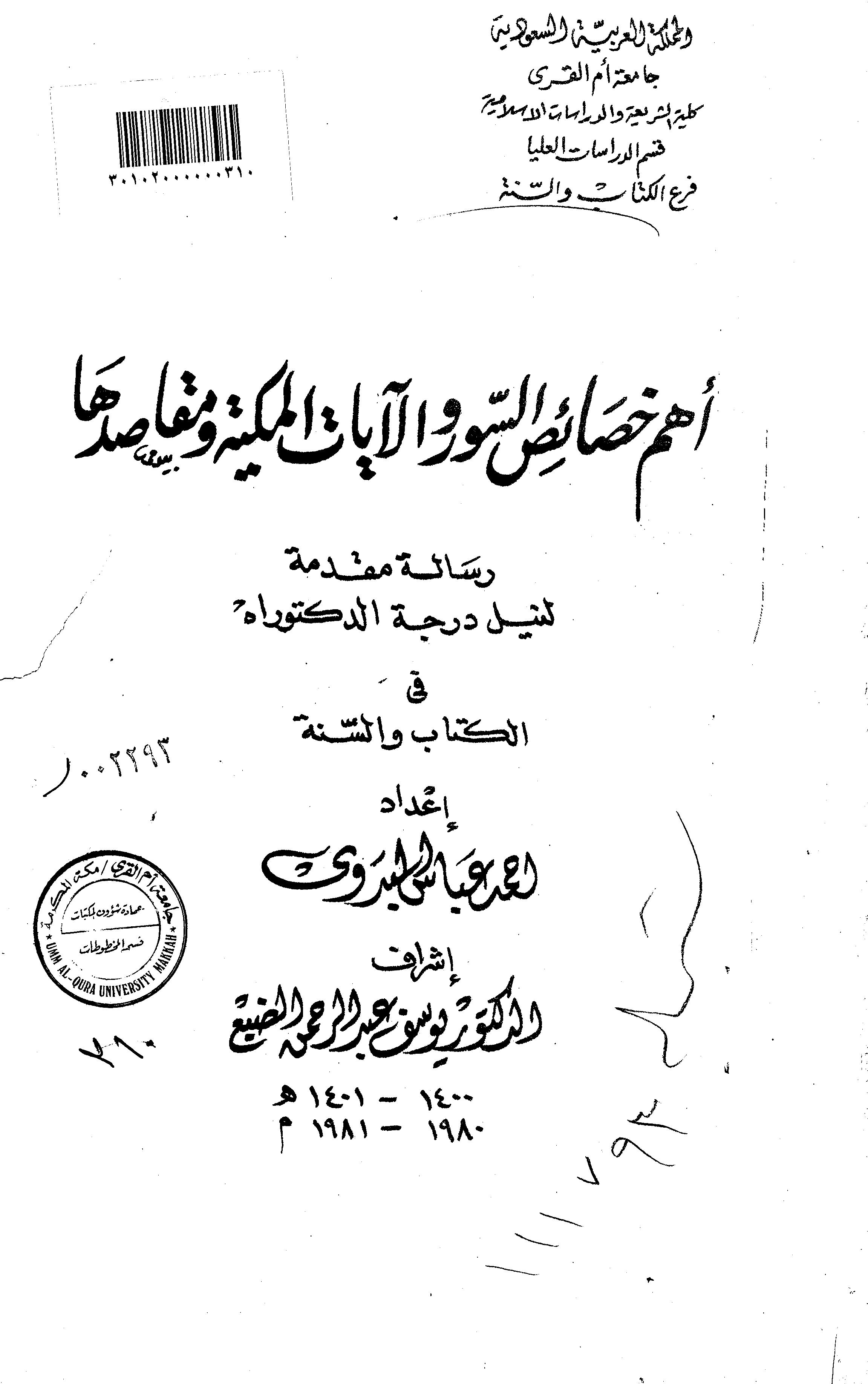 تحميل كتاب أهم خصائص السور والآيات المكية ومقاصدها لـِ: الدكتور أحمد عباس البدوي