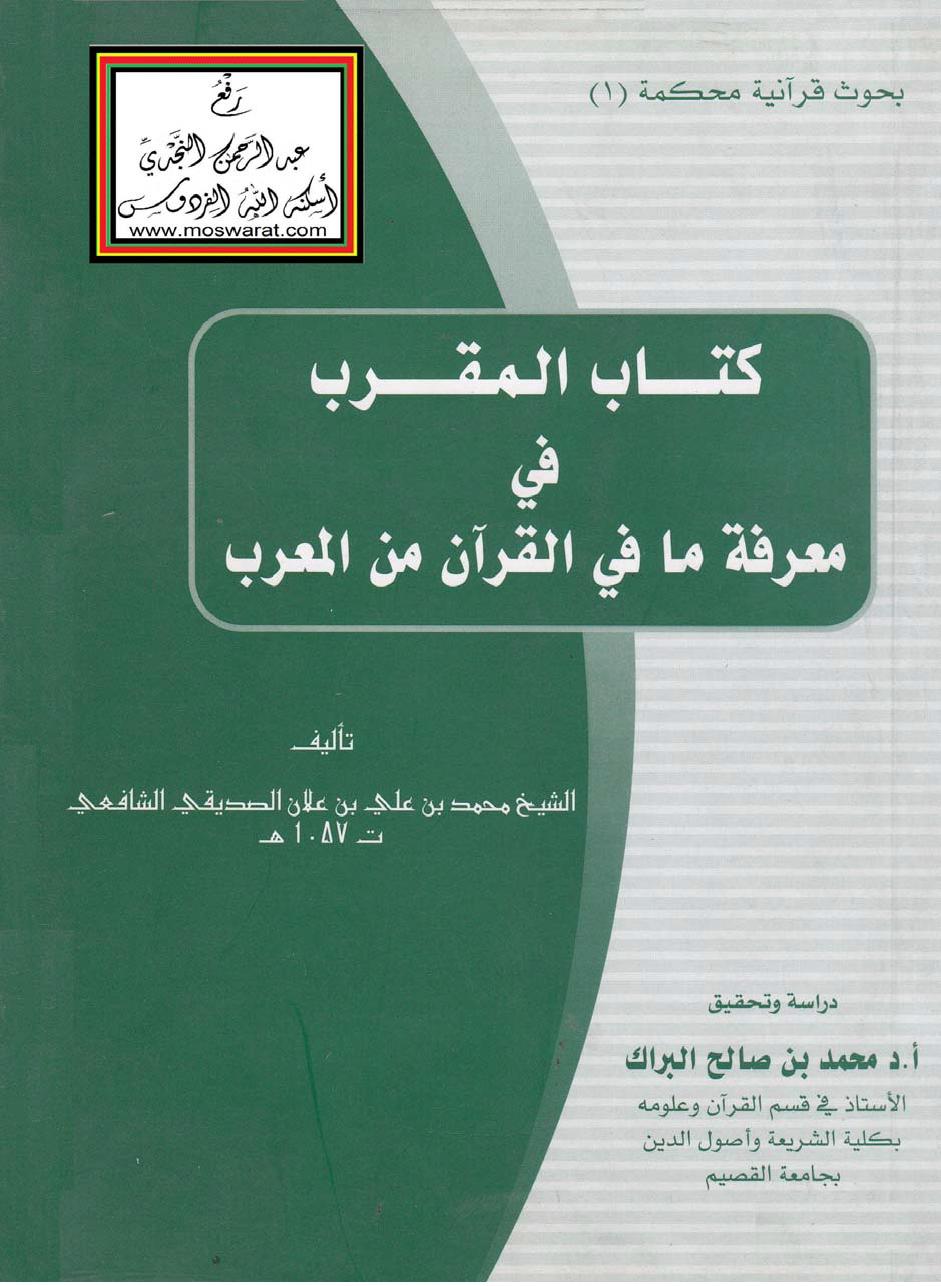 تحميل كتاب المقرب في معرفة ما في القرآن من المعرب لـِ: الإمام محمد بن علي بن علان بن إبراهيم البكري الصديقي الشافعي (ت 1057)