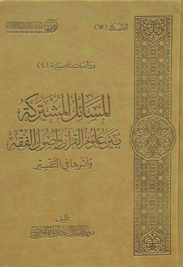 المسائل المشتركة بين علوم القرآن وأصول الفقه وأثرها في التفسير - فهد بن مبارك الوهبي