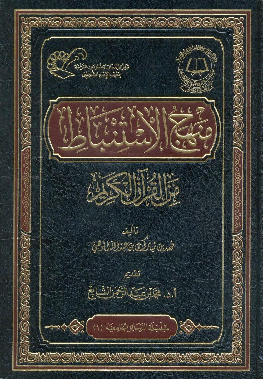 تحميل كتاب منهج الاستنباط من القرآن الكريم لـِ: الدكتور فهد بن مبارك الوهبي